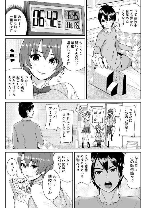 Doutei no Ore o Yuuwaku suru Ecchi na Joshi-tachi!? 3 1