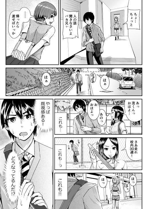 Doutei no Ore o Yuuwaku suru Ecchi na Joshi-tachi!? 3 2