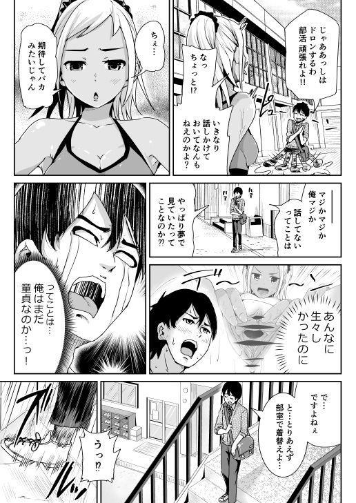 Doutei no Ore o Yuuwaku suru Ecchi na Joshi-tachi!? 3 4