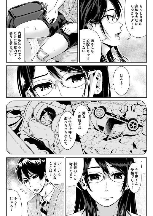 Doutei no Ore o Yuuwaku suru Ecchi na Joshi-tachi!? 3 7
