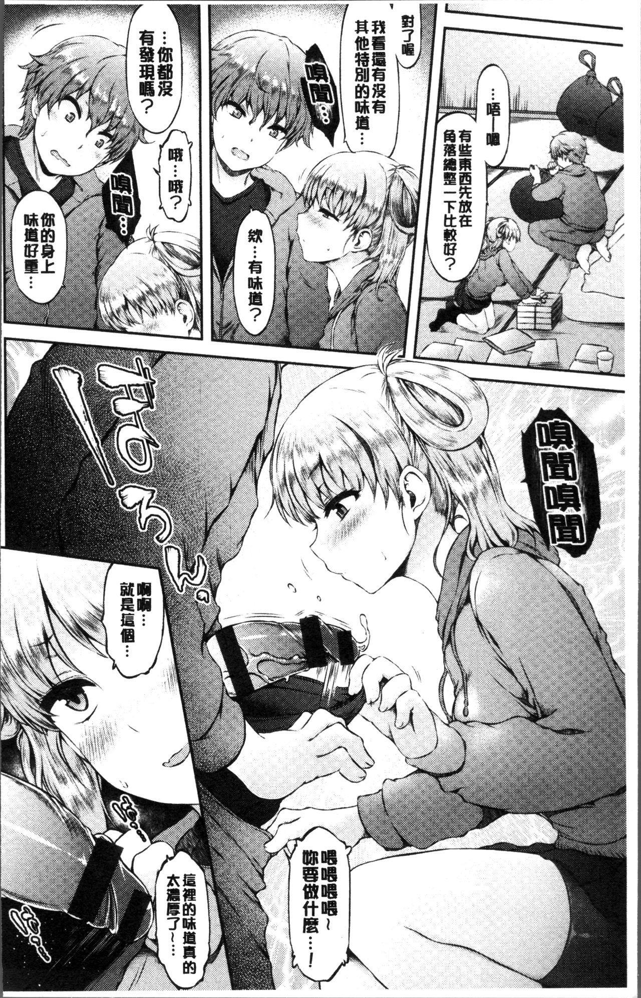 Urakoi   秘蜜戀情 9