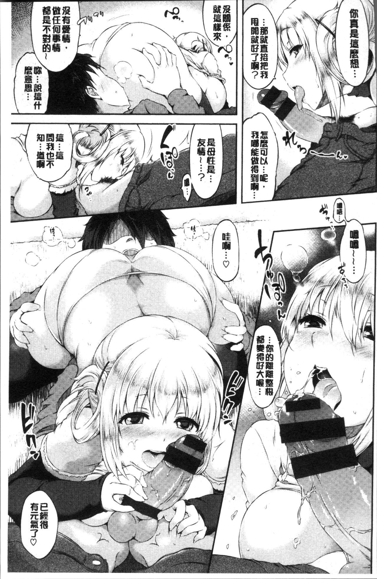 Urakoi   秘蜜戀情 104
