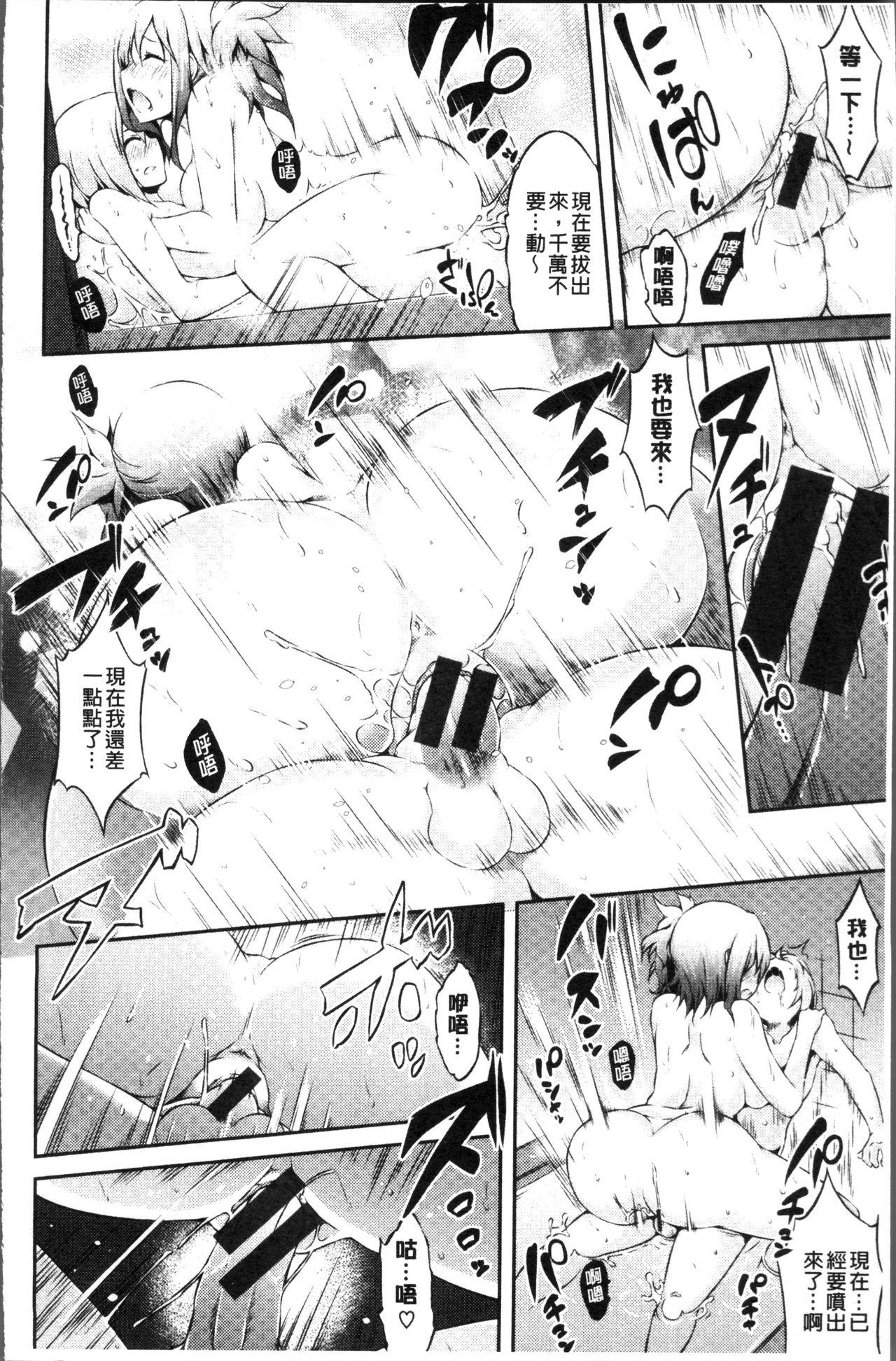 Urakoi   秘蜜戀情 125