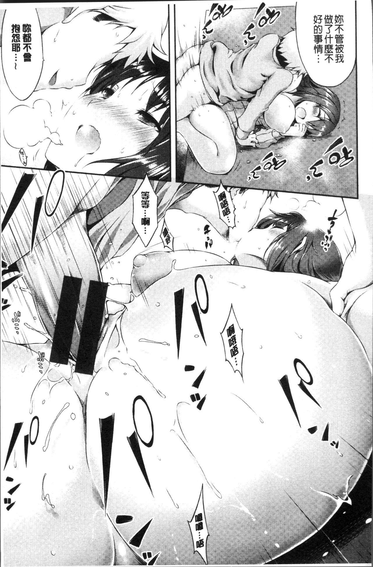 Urakoi   秘蜜戀情 146