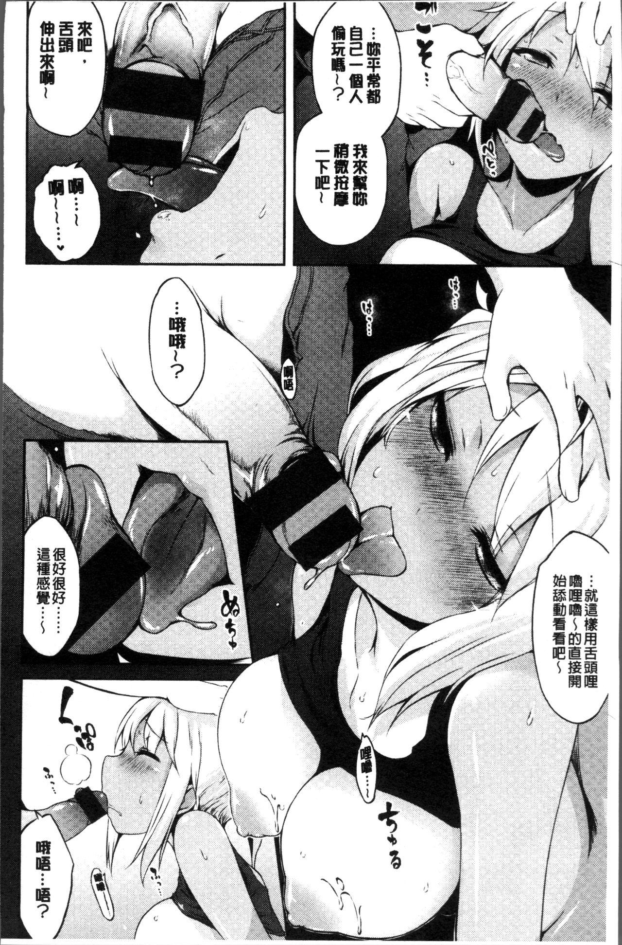 Urakoi   秘蜜戀情 161