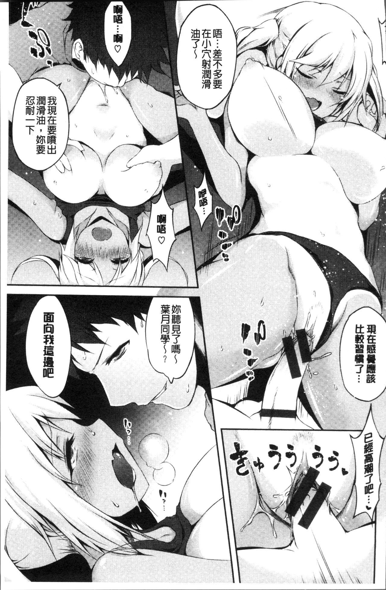 Urakoi   秘蜜戀情 166