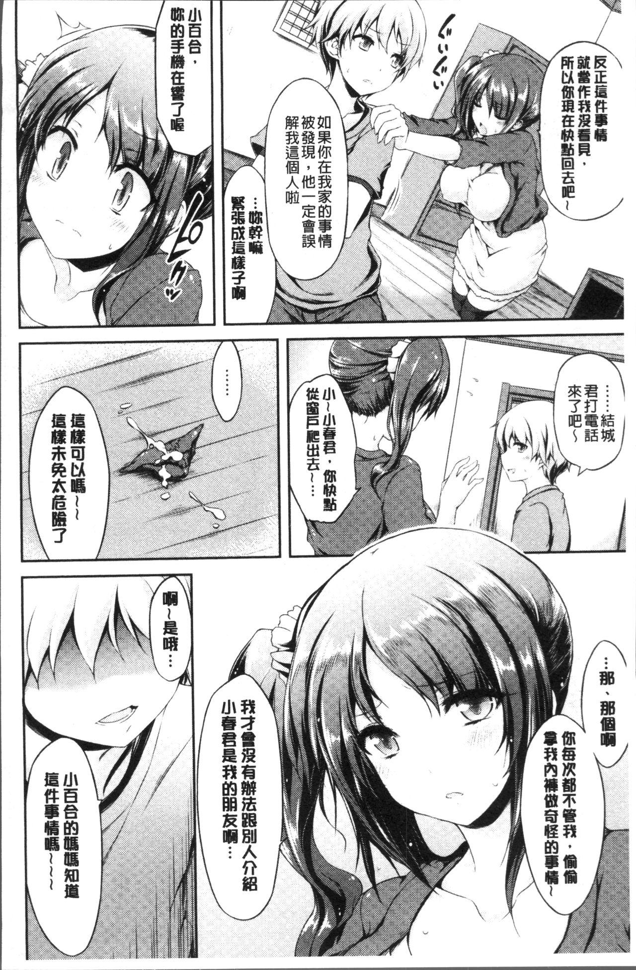 Urakoi   秘蜜戀情 171