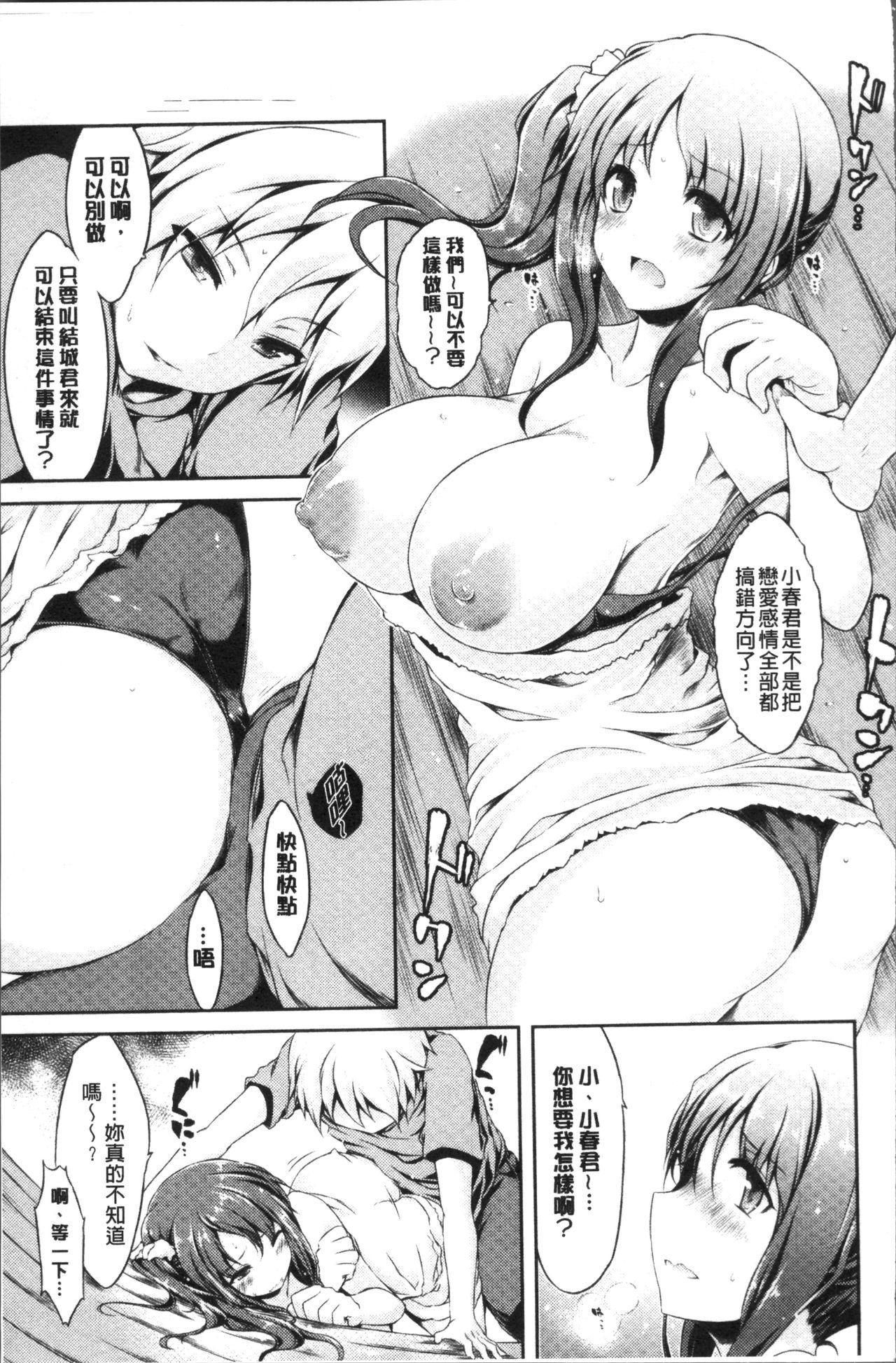 Urakoi   秘蜜戀情 176