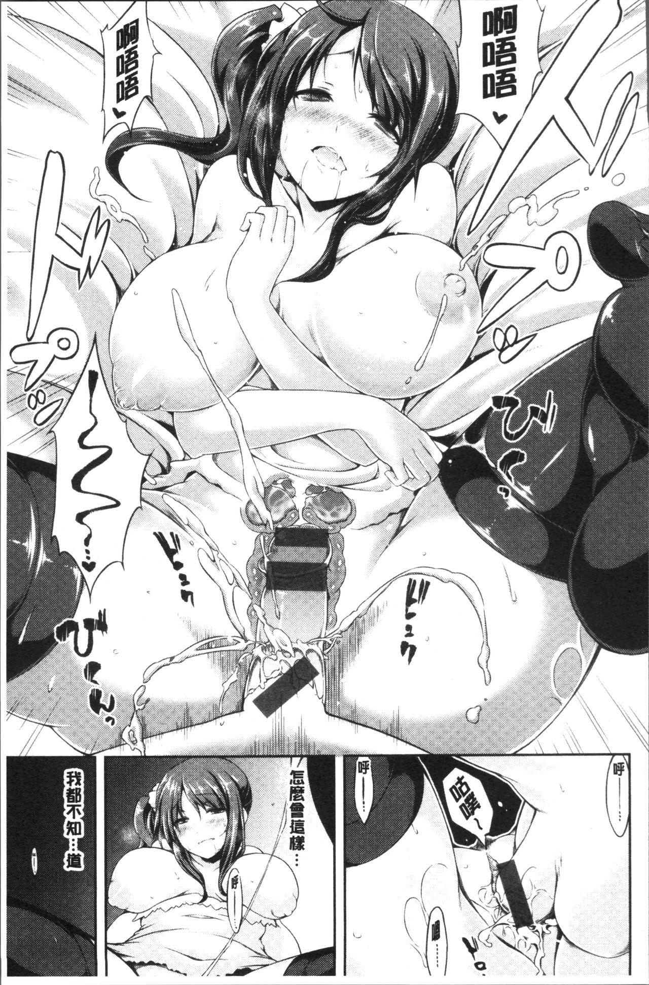 Urakoi   秘蜜戀情 186