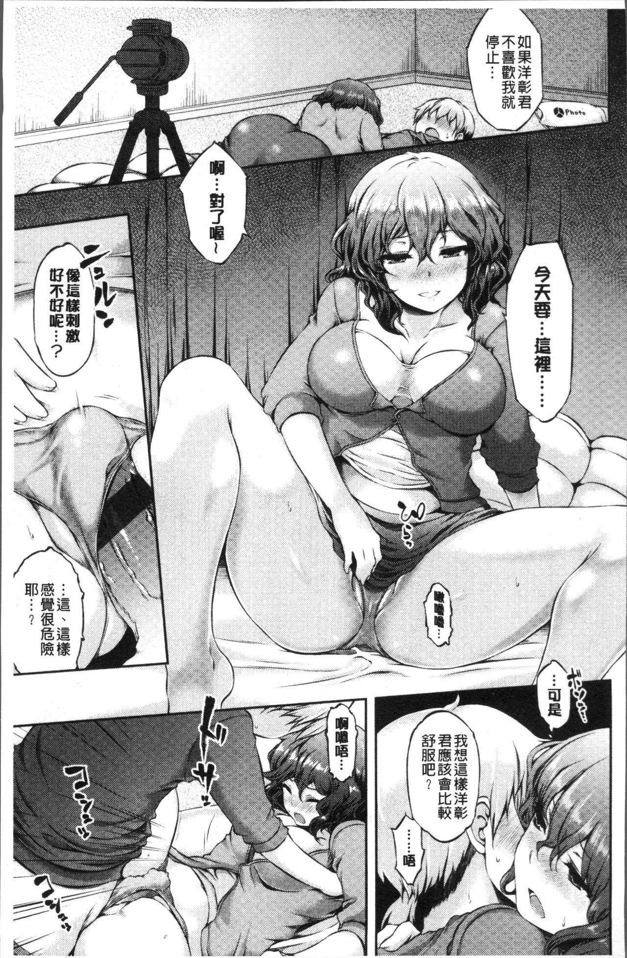 Urakoi   秘蜜戀情 32