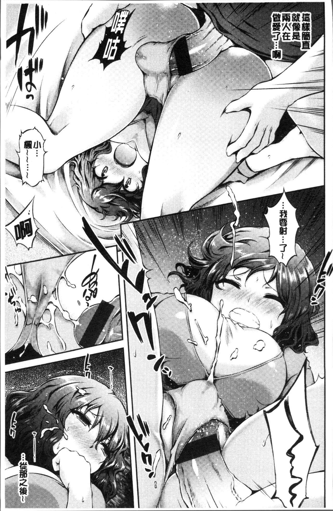 Urakoi   秘蜜戀情 34