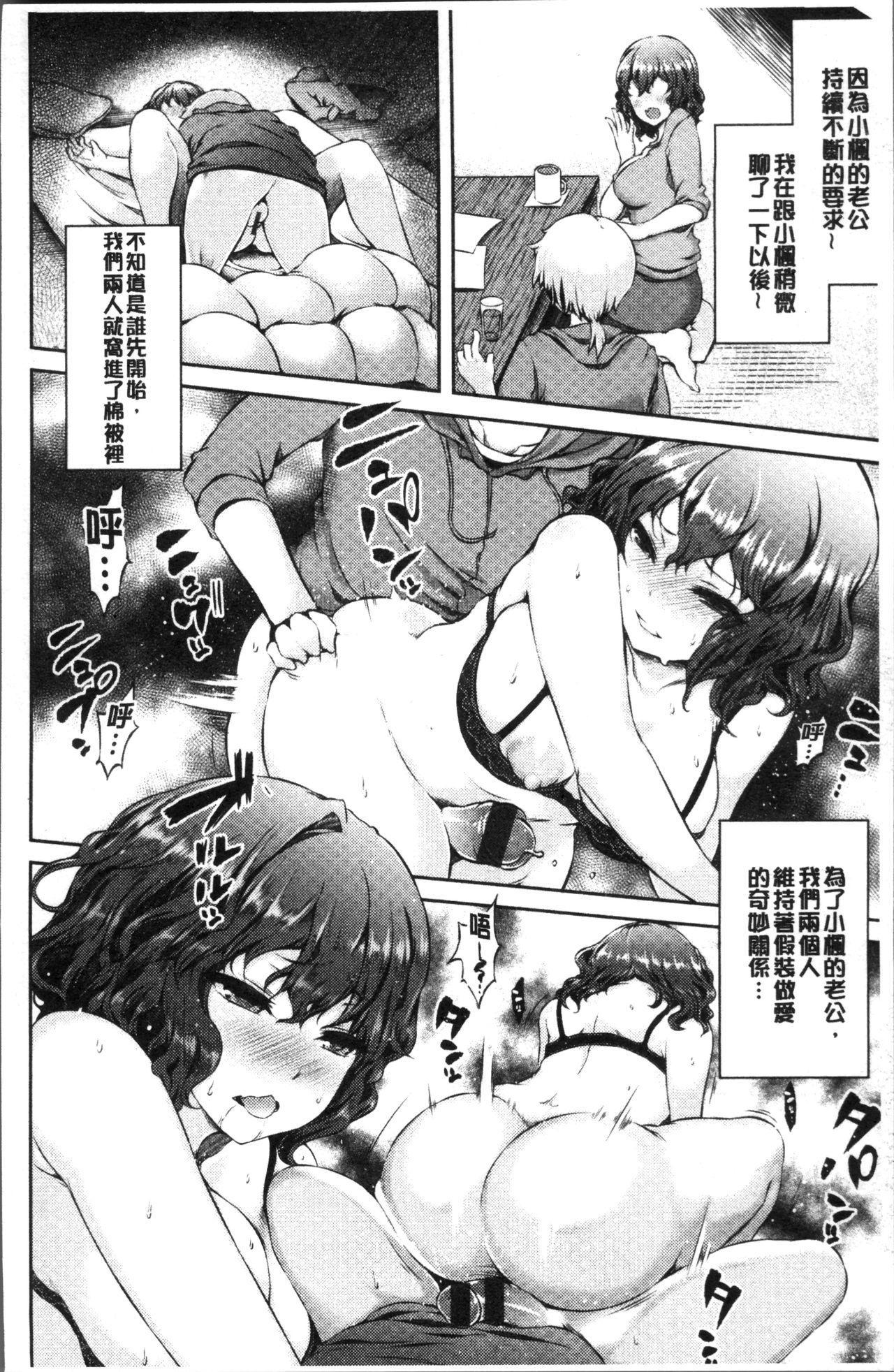 Urakoi   秘蜜戀情 35