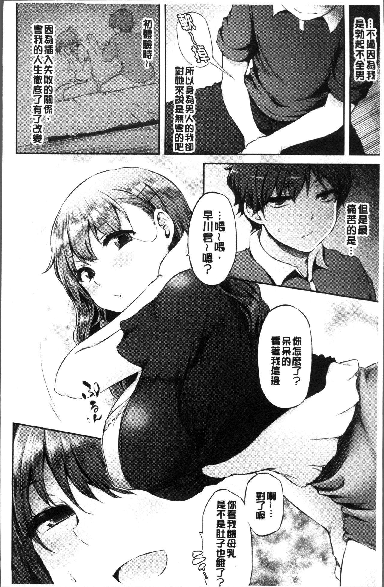 Urakoi   秘蜜戀情 45