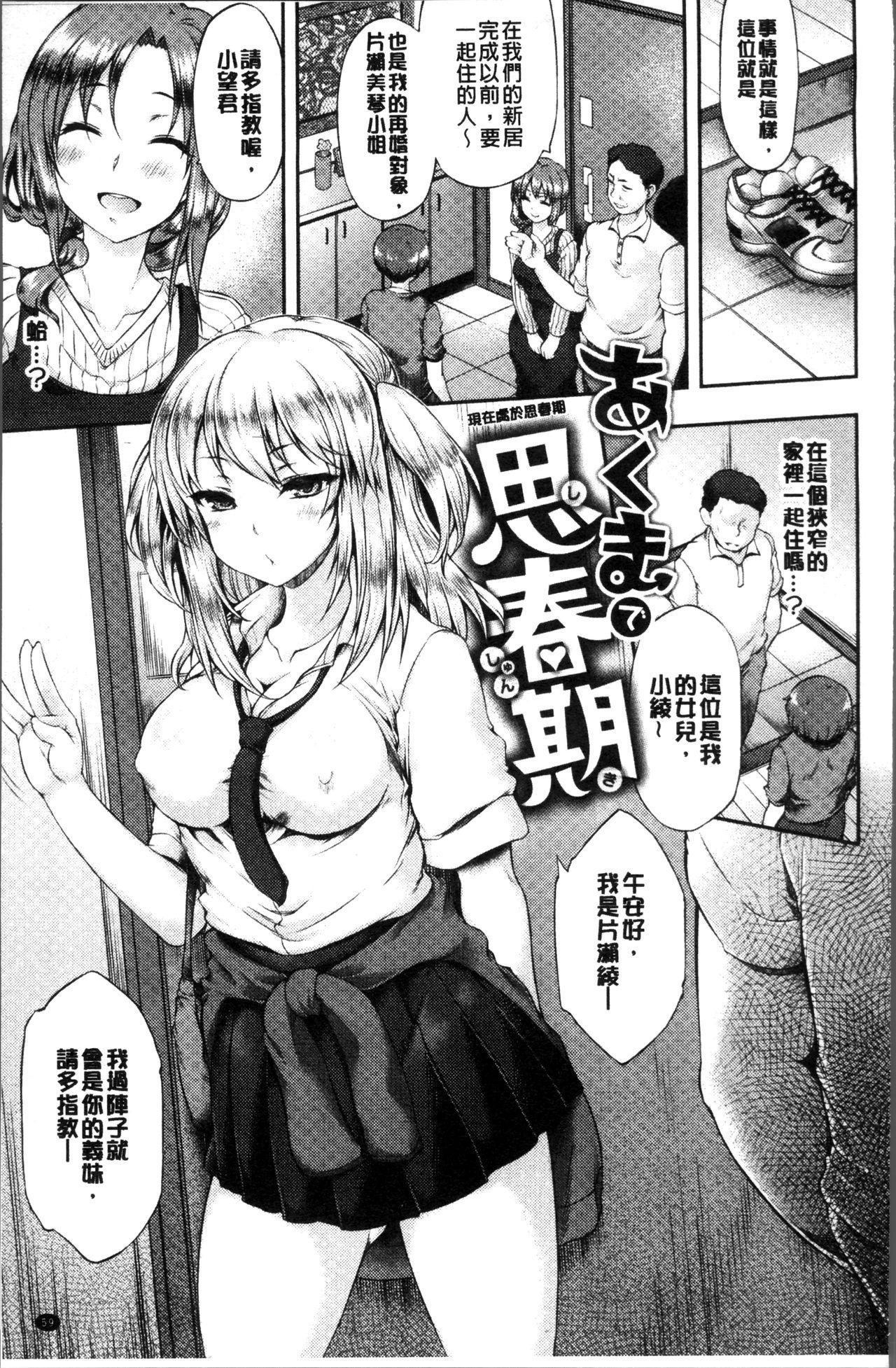 Urakoi   秘蜜戀情 62
