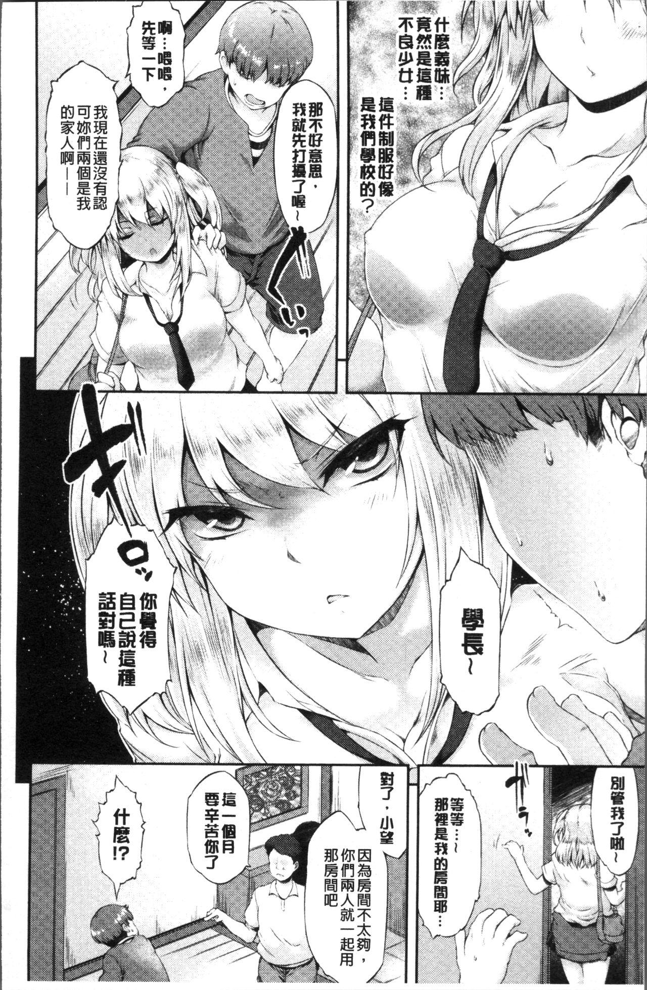 Urakoi   秘蜜戀情 63