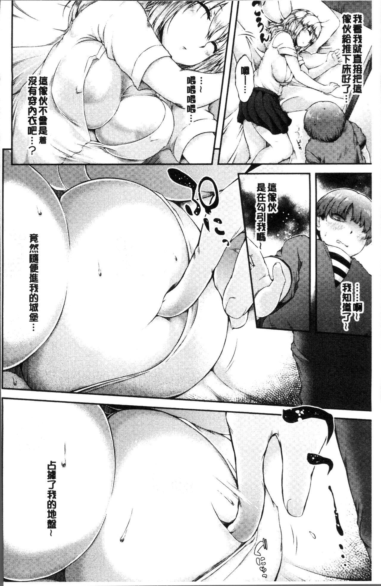 Urakoi   秘蜜戀情 65