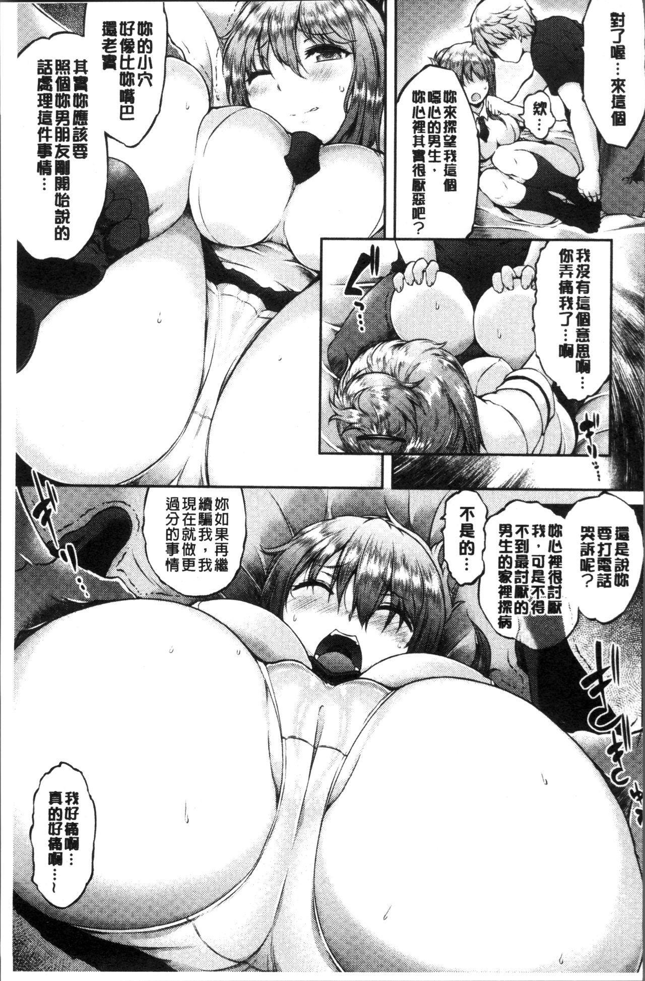 Urakoi   秘蜜戀情 86