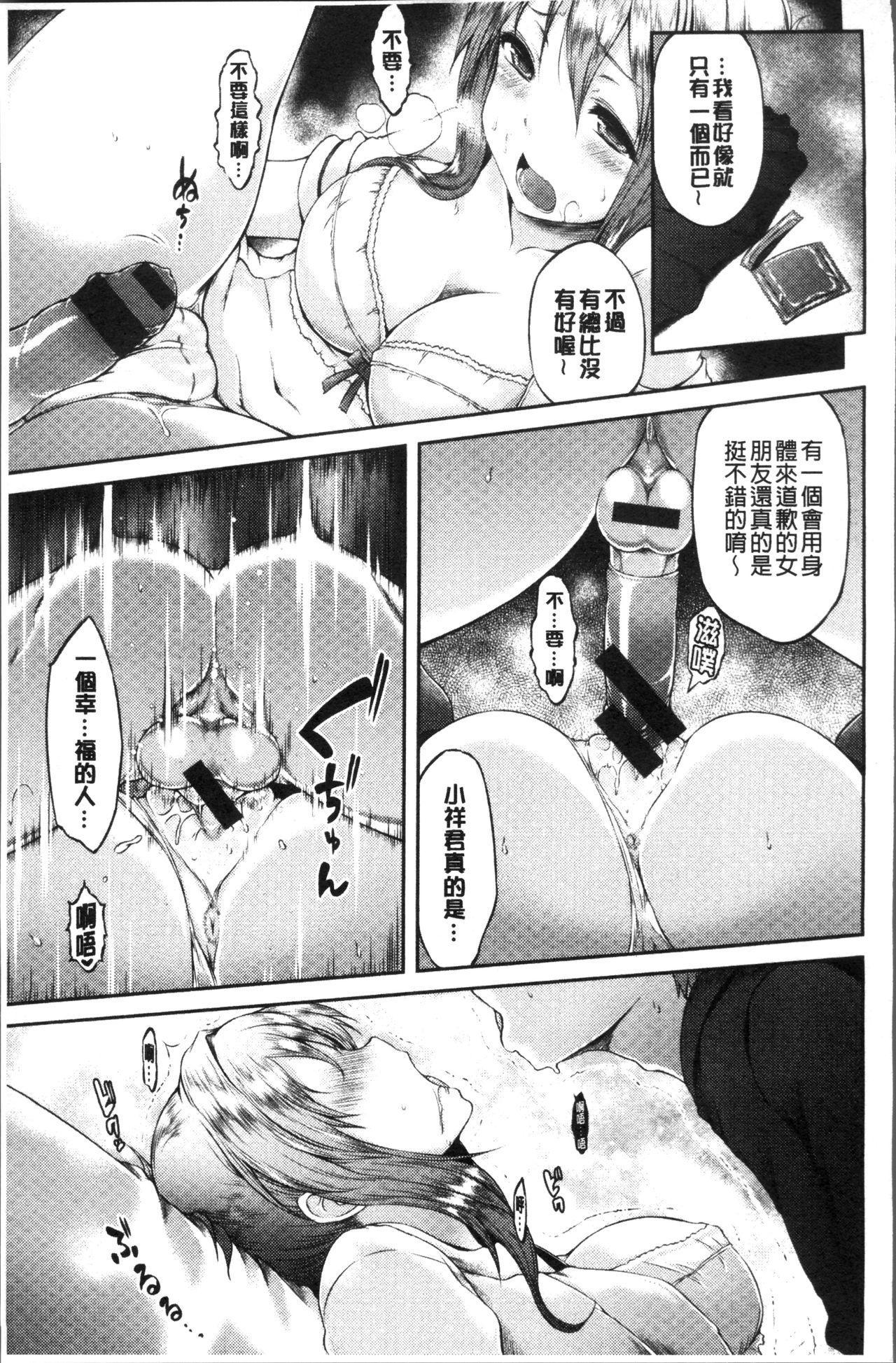 Urakoi   秘蜜戀情 90