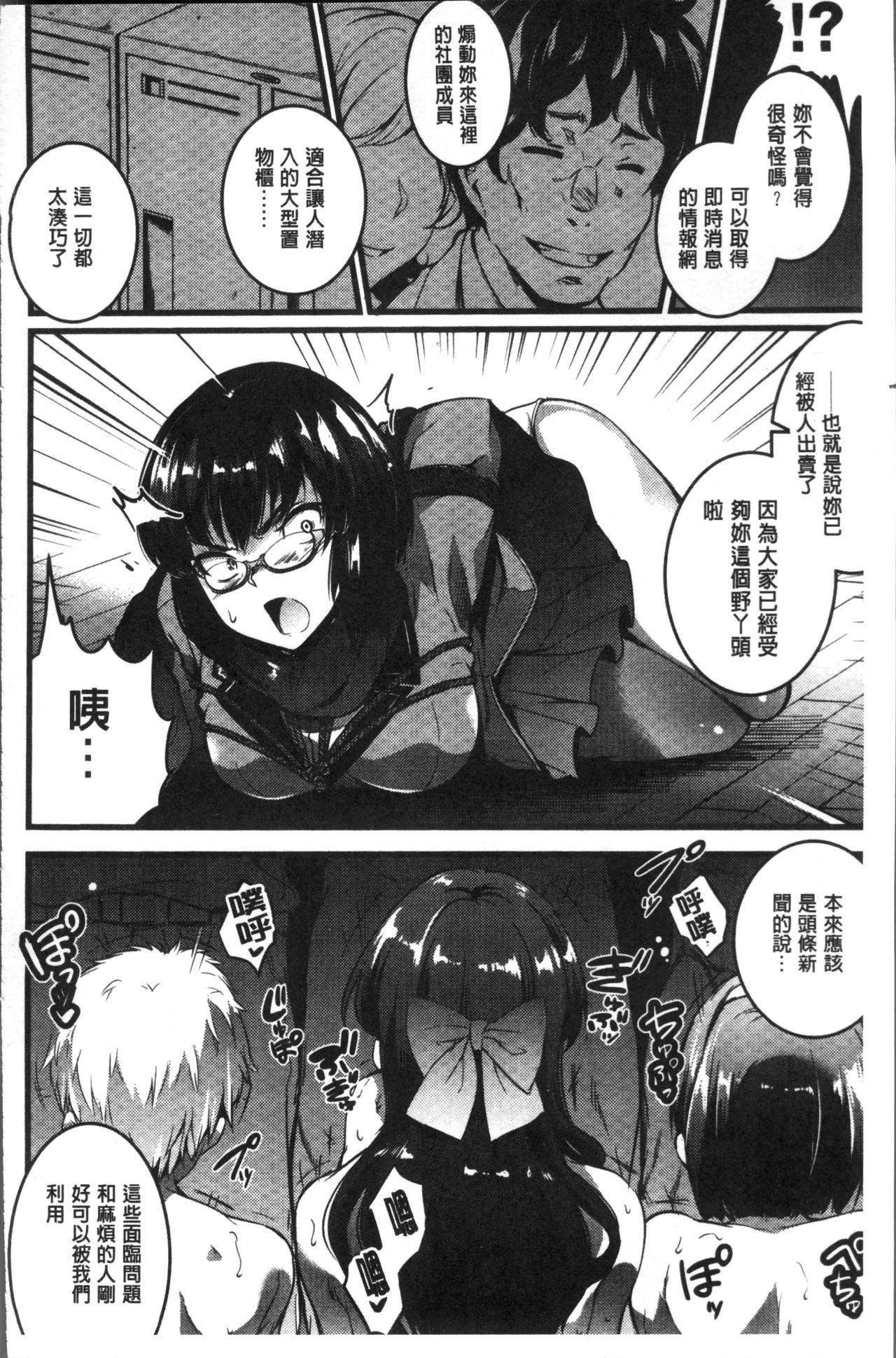 Gakuen no Nagai Gogo - The Long Afternoon of School   學園的漫長午後 103