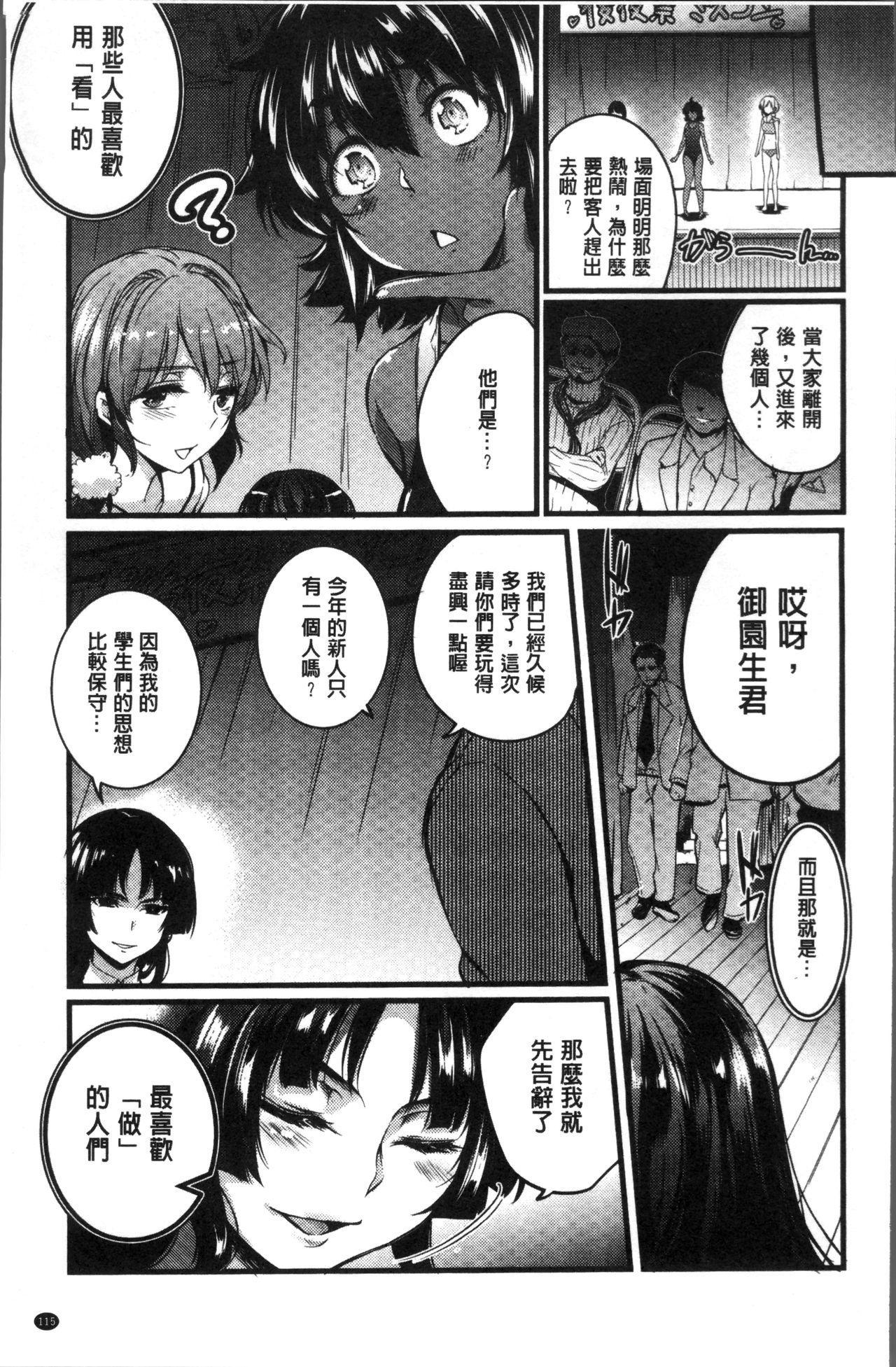 Gakuen no Nagai Gogo - The Long Afternoon of School   學園的漫長午後 118