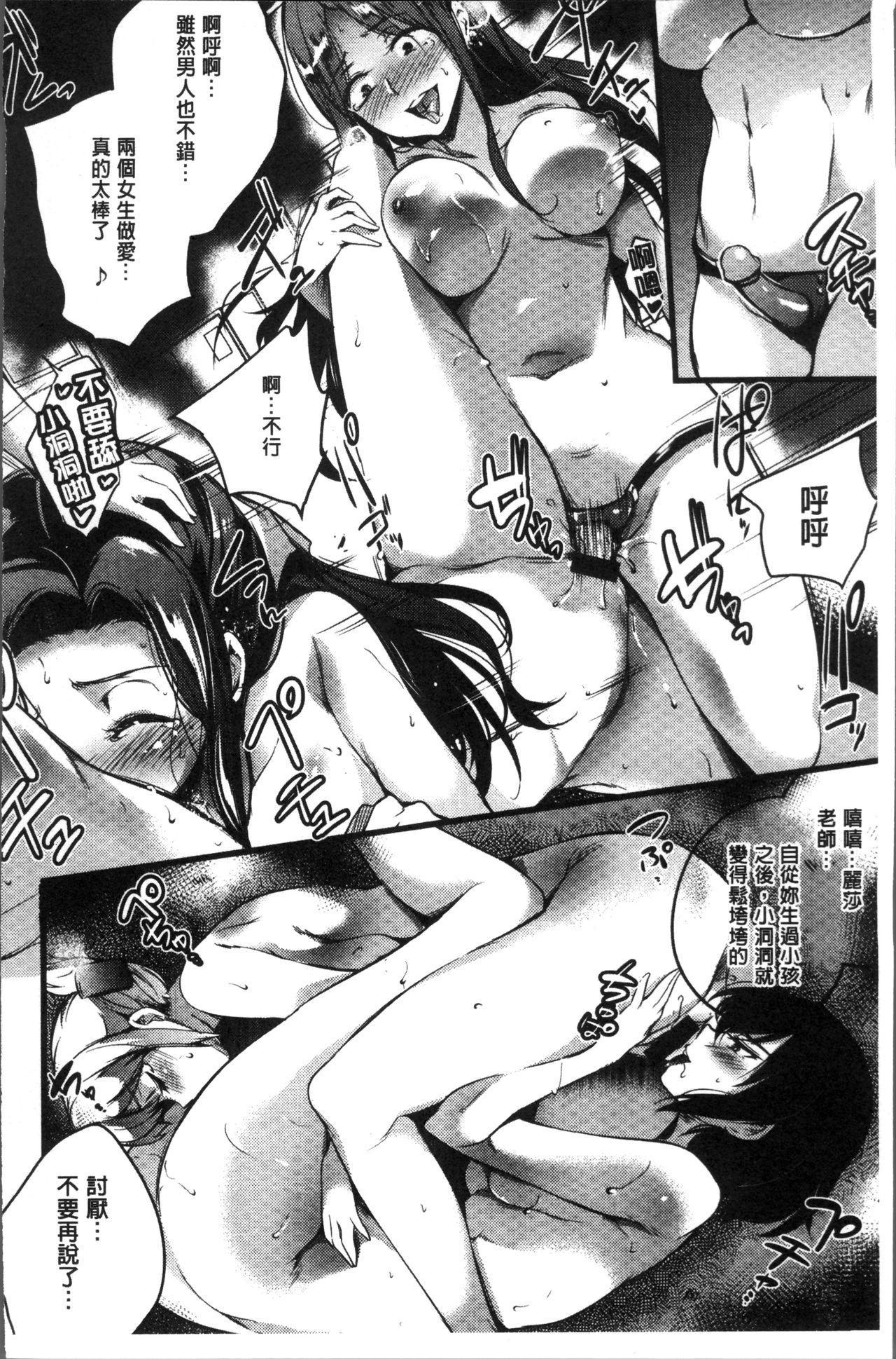 Gakuen no Nagai Gogo - The Long Afternoon of School   學園的漫長午後 137
