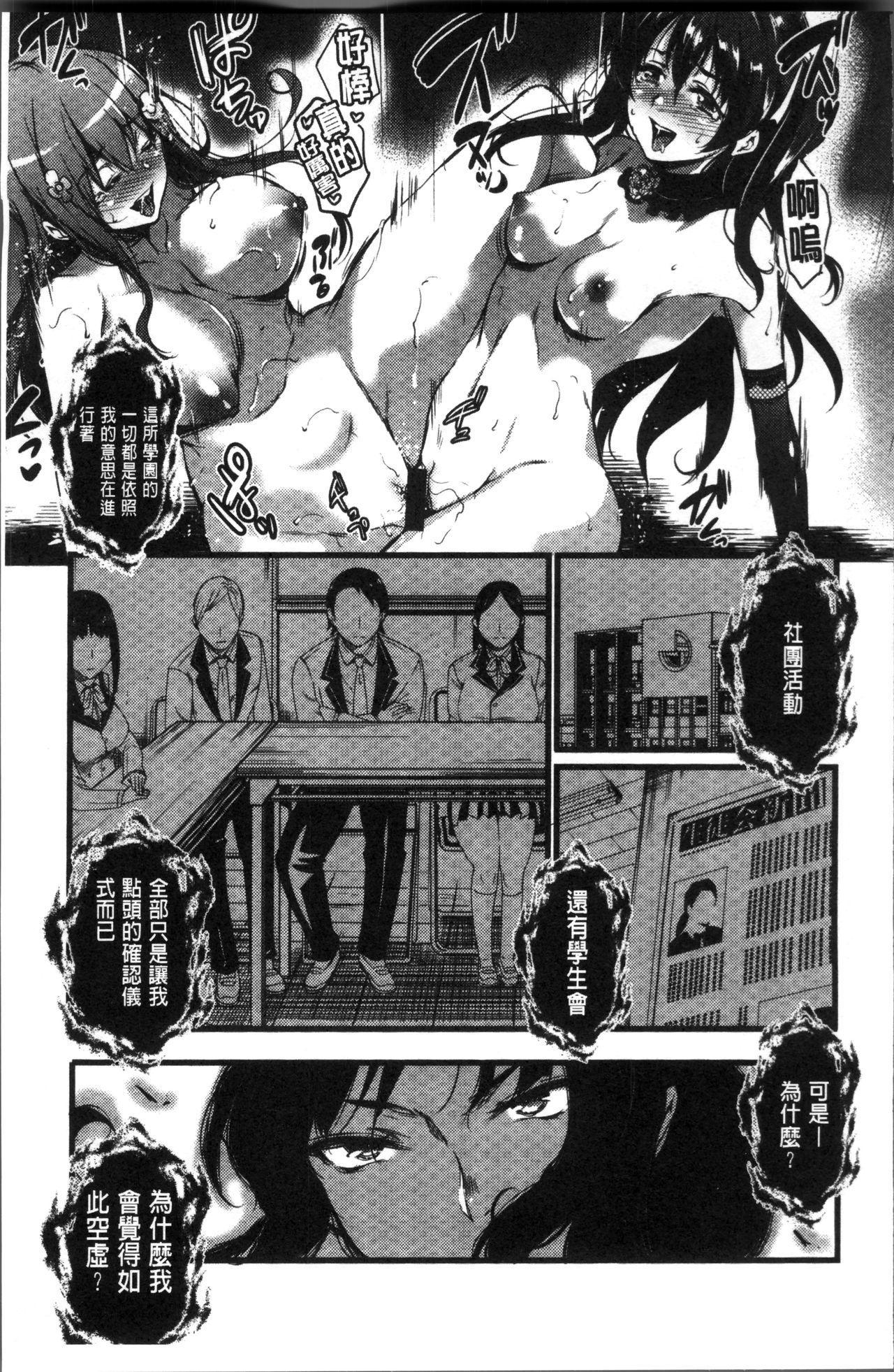 Gakuen no Nagai Gogo - The Long Afternoon of School   學園的漫長午後 138