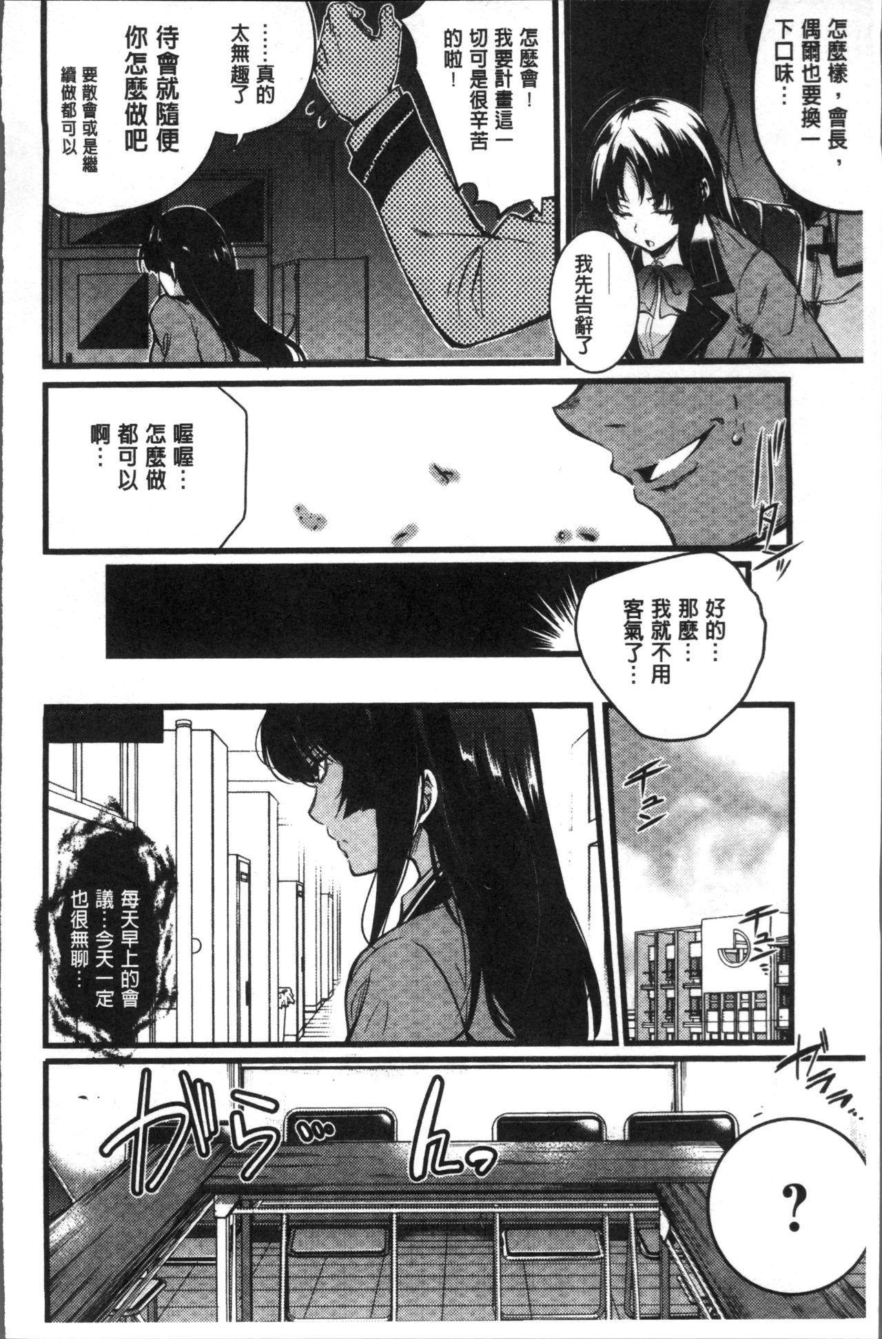 Gakuen no Nagai Gogo - The Long Afternoon of School   學園的漫長午後 139