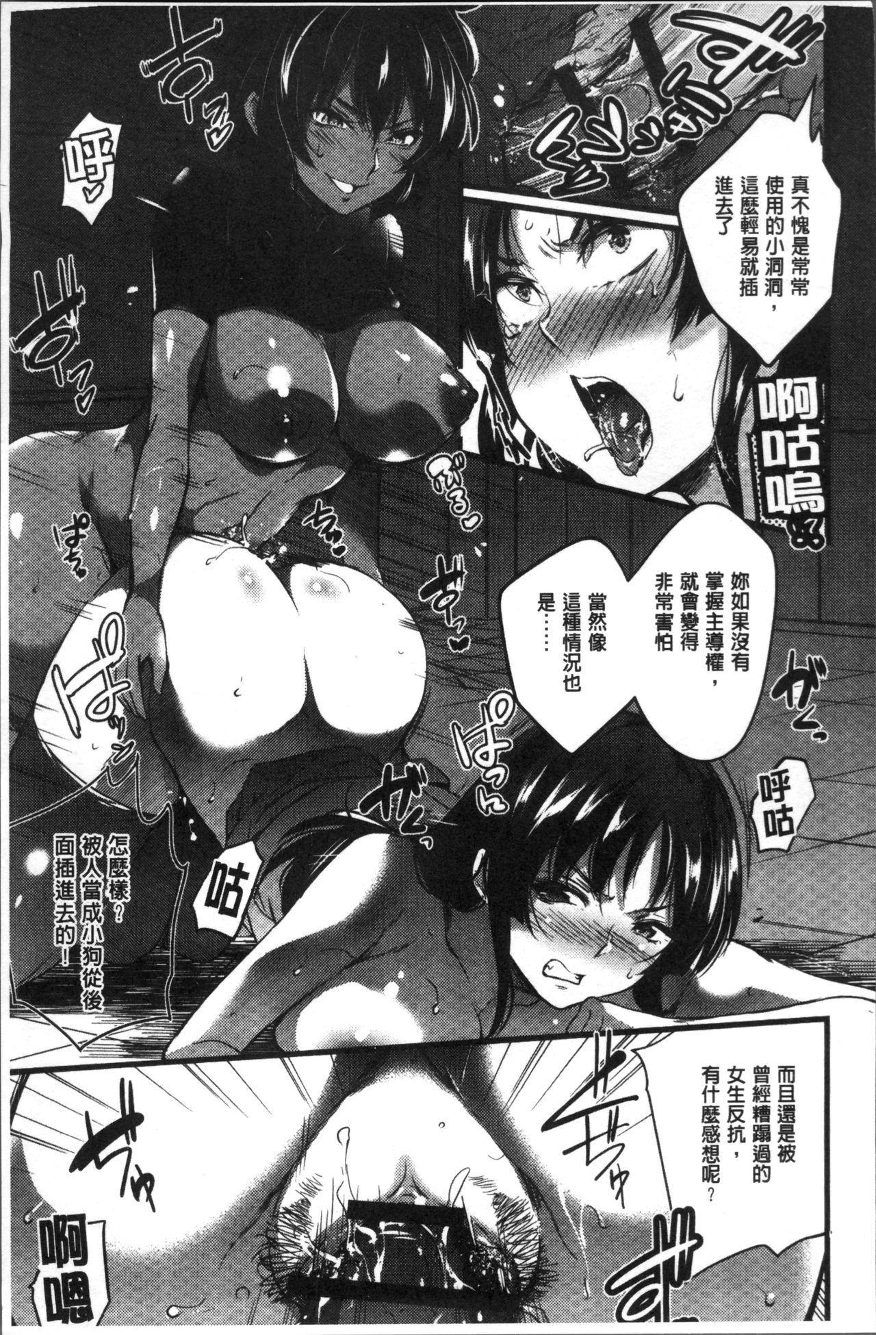 Gakuen no Nagai Gogo - The Long Afternoon of School   學園的漫長午後 144