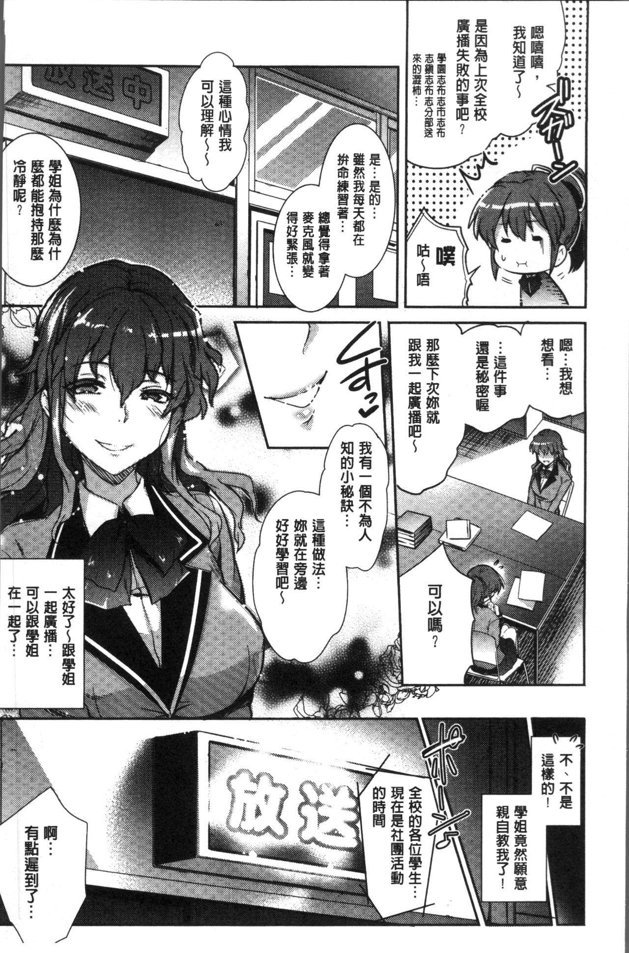 Gakuen no Nagai Gogo - The Long Afternoon of School   學園的漫長午後 14