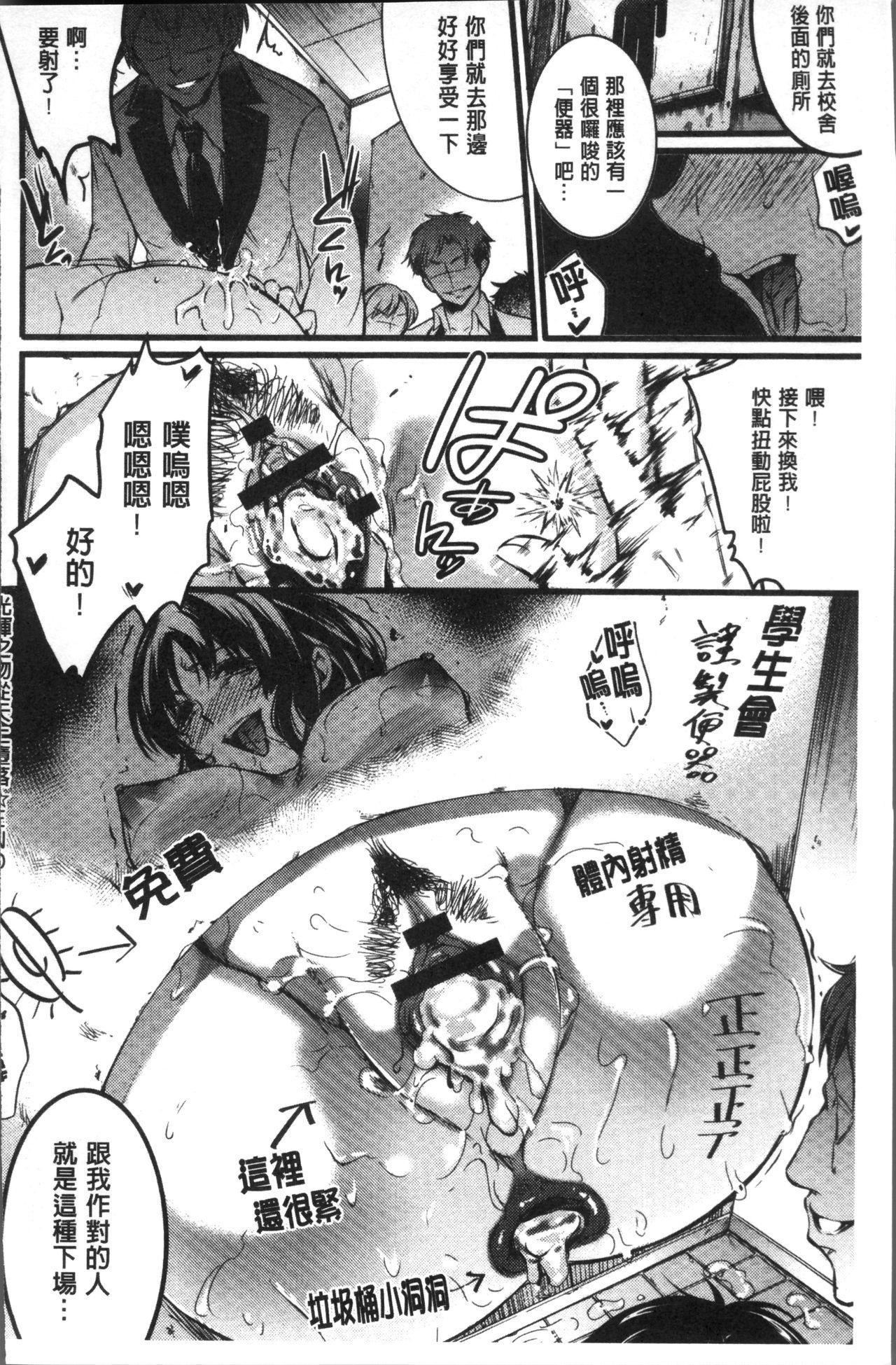 Gakuen no Nagai Gogo - The Long Afternoon of School   學園的漫長午後 159