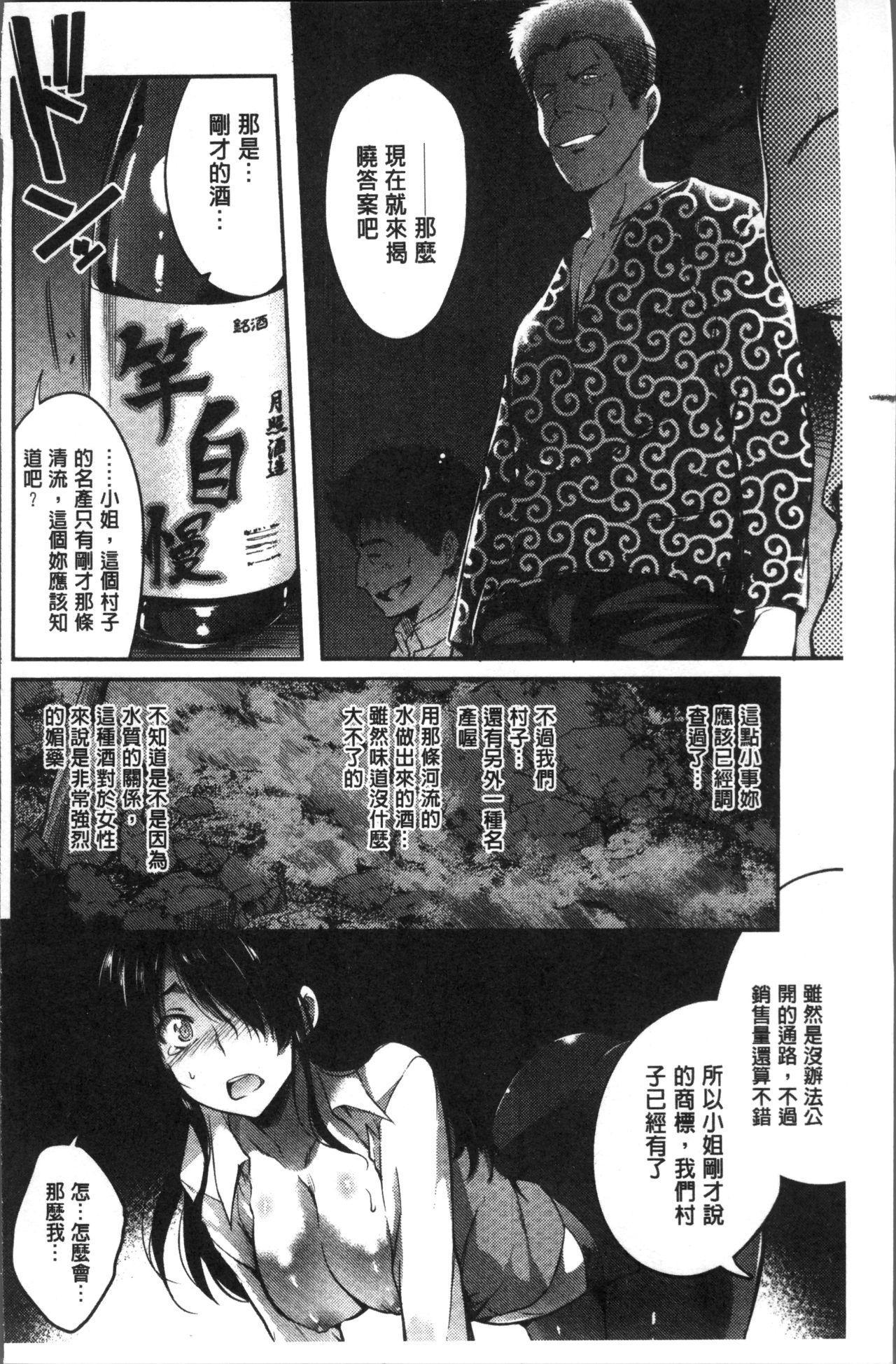 Gakuen no Nagai Gogo - The Long Afternoon of School   學園的漫長午後 167