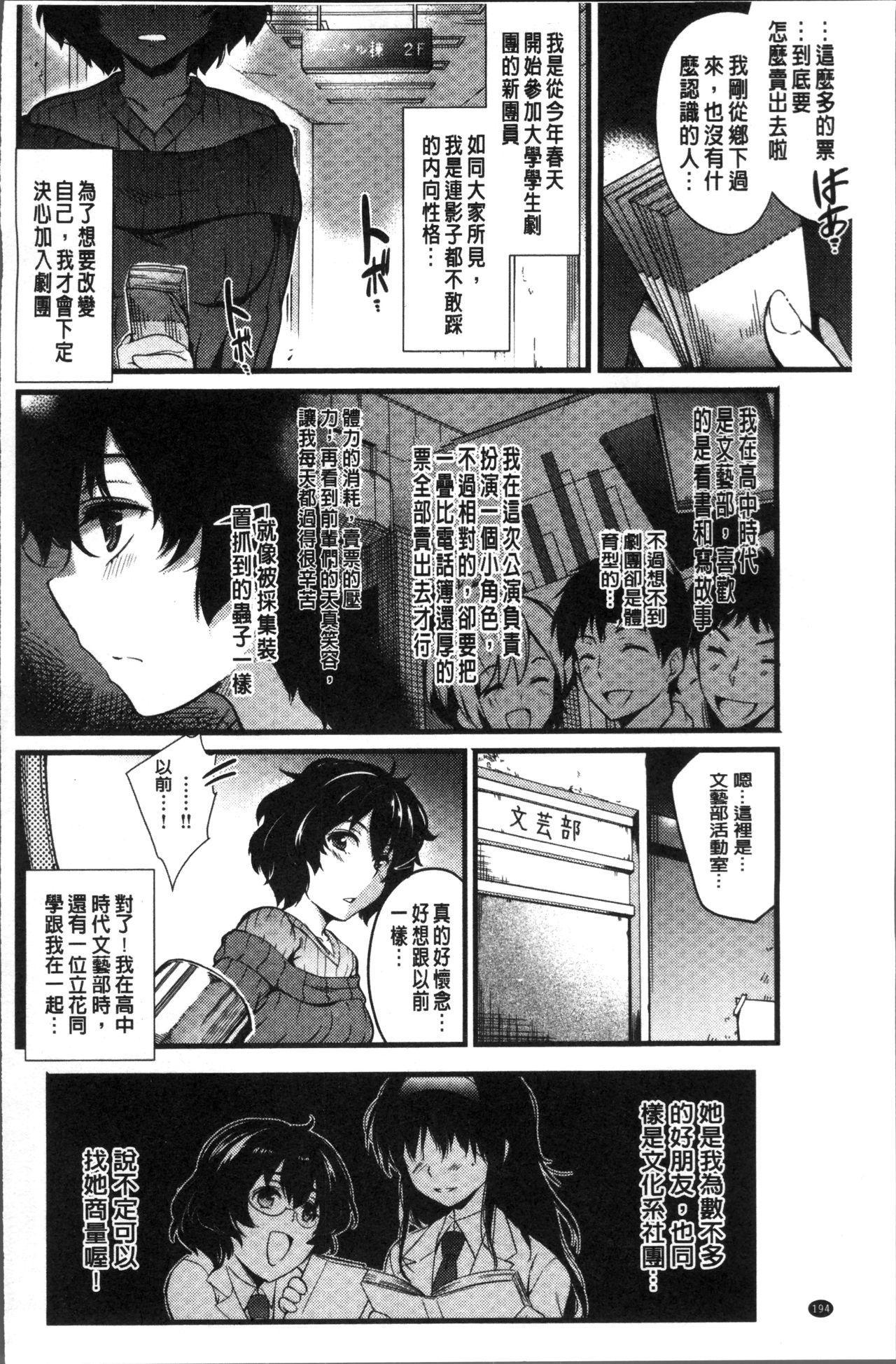Gakuen no Nagai Gogo - The Long Afternoon of School   學園的漫長午後 197
