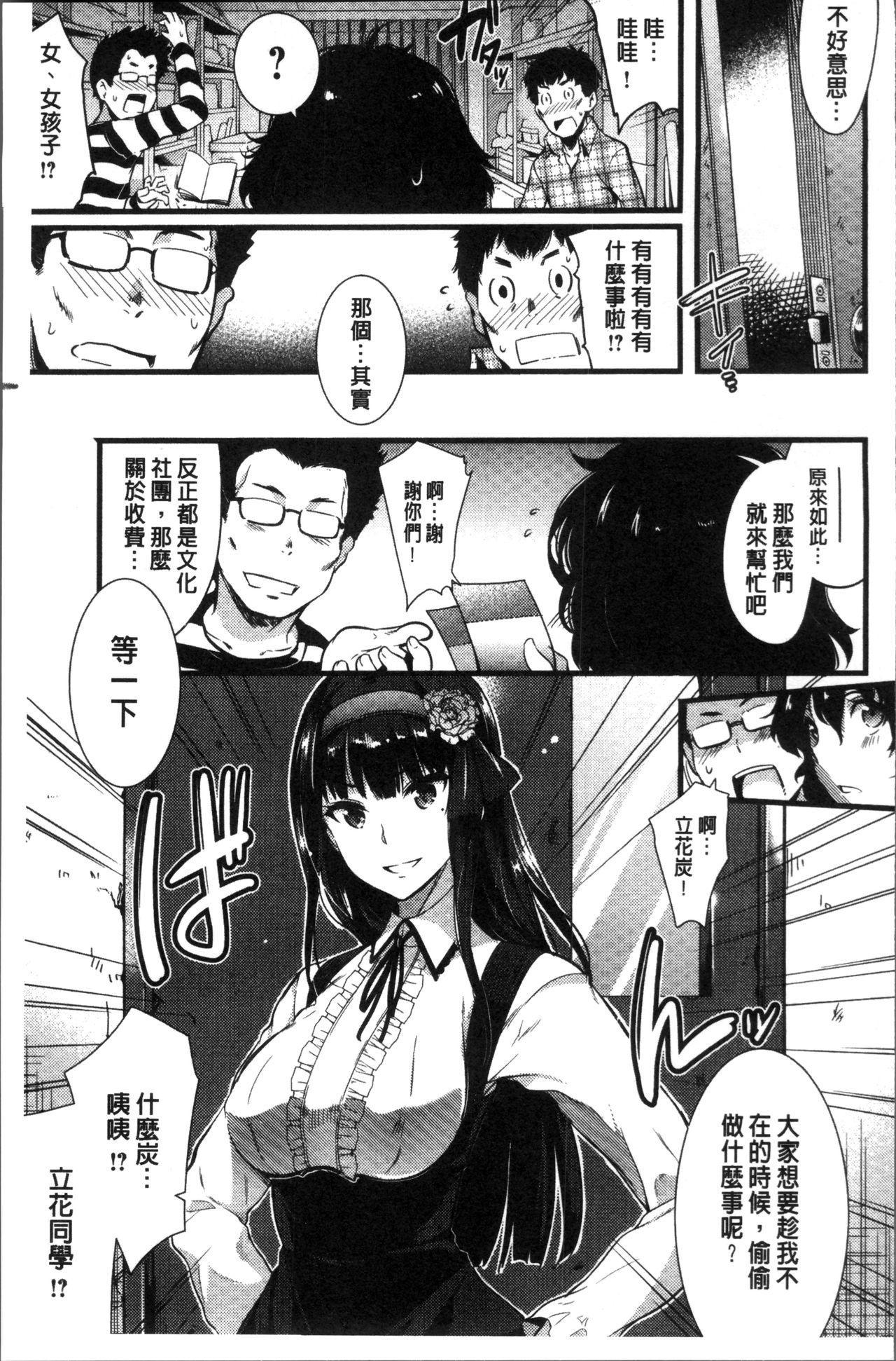 Gakuen no Nagai Gogo - The Long Afternoon of School   學園的漫長午後 198