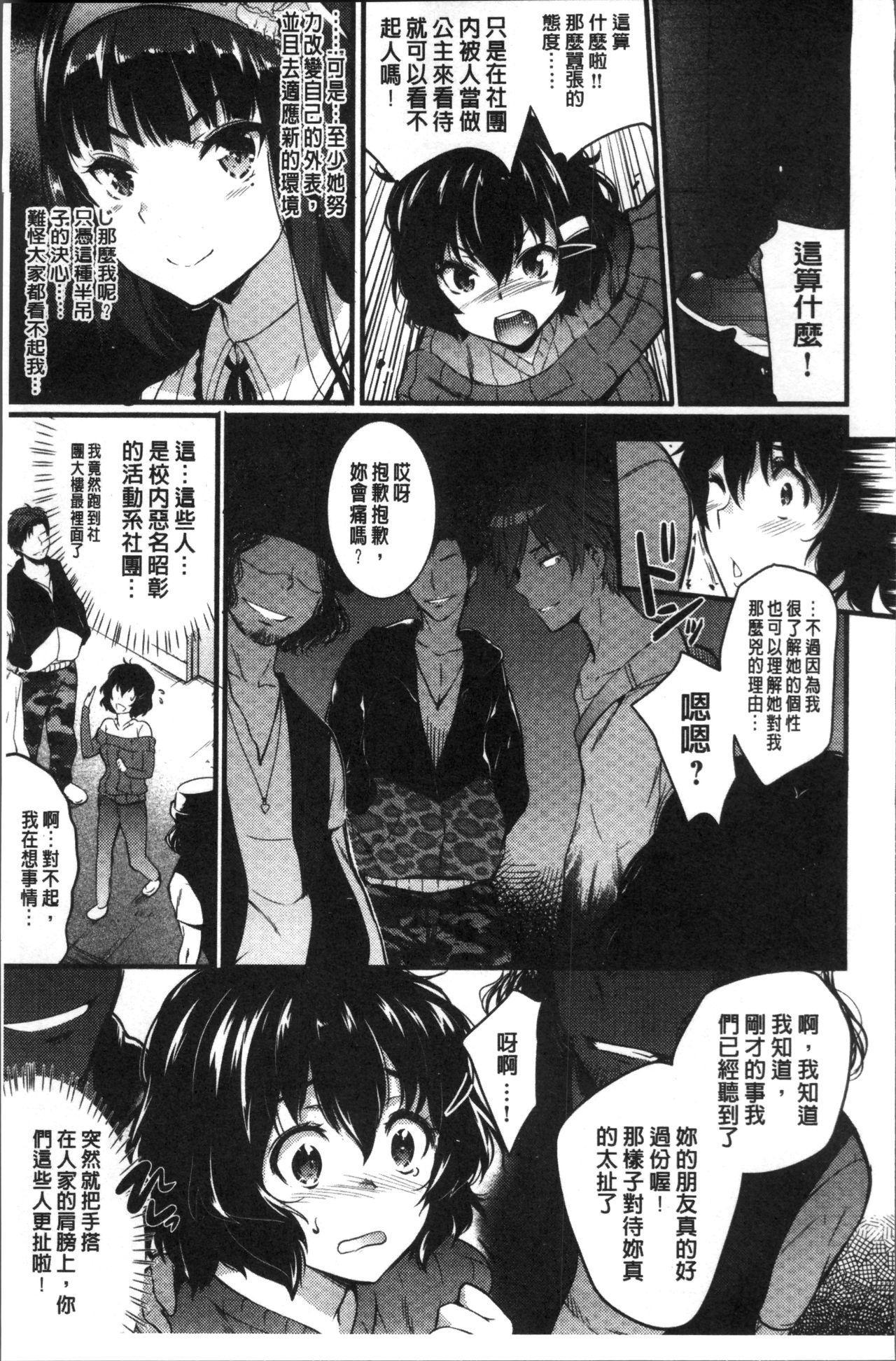Gakuen no Nagai Gogo - The Long Afternoon of School   學園的漫長午後 200