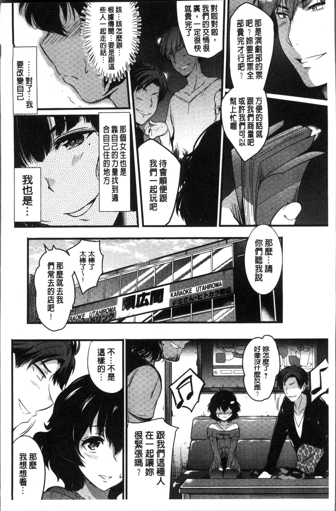 Gakuen no Nagai Gogo - The Long Afternoon of School   學園的漫長午後 201