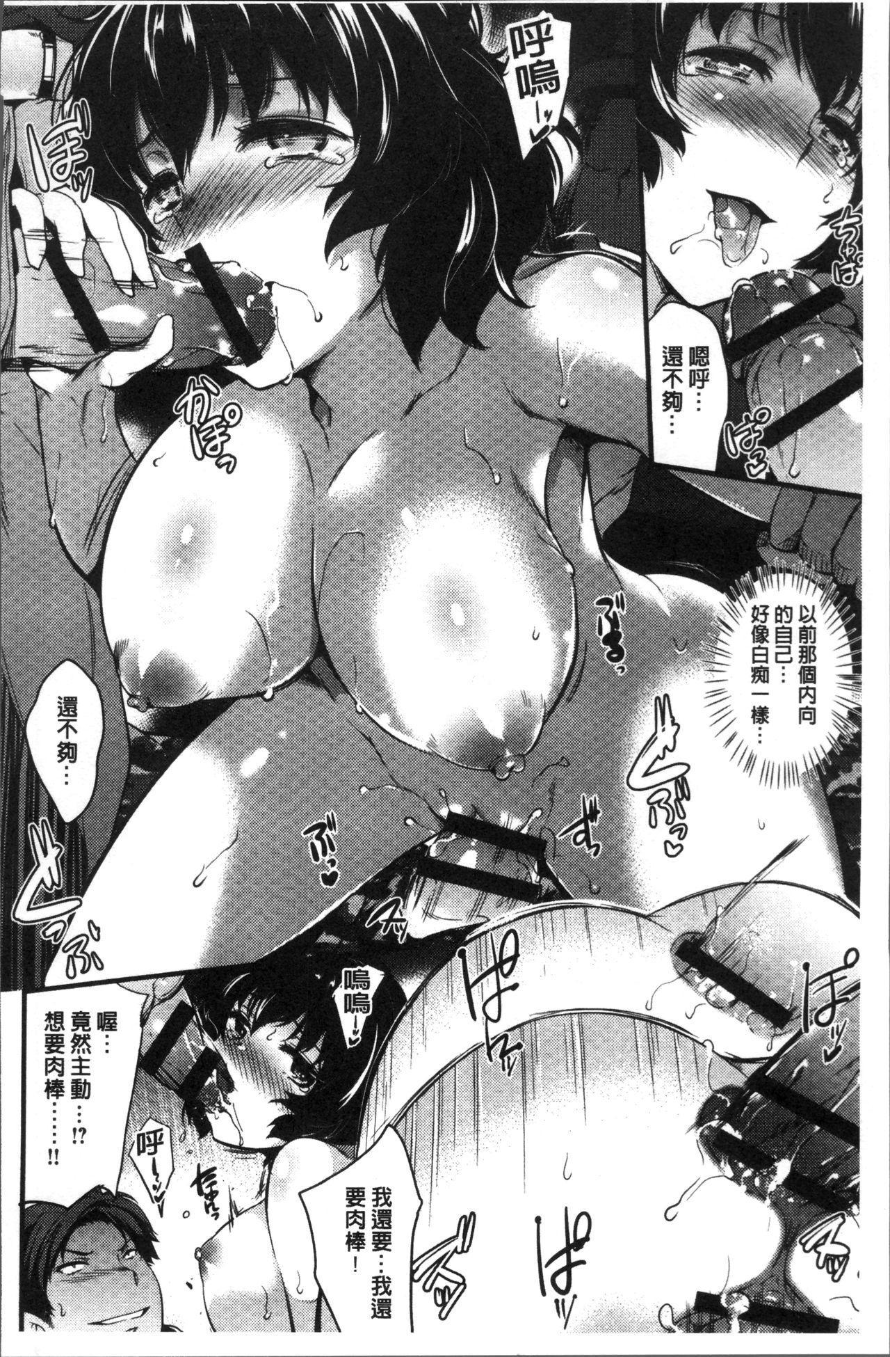 Gakuen no Nagai Gogo - The Long Afternoon of School   學園的漫長午後 217