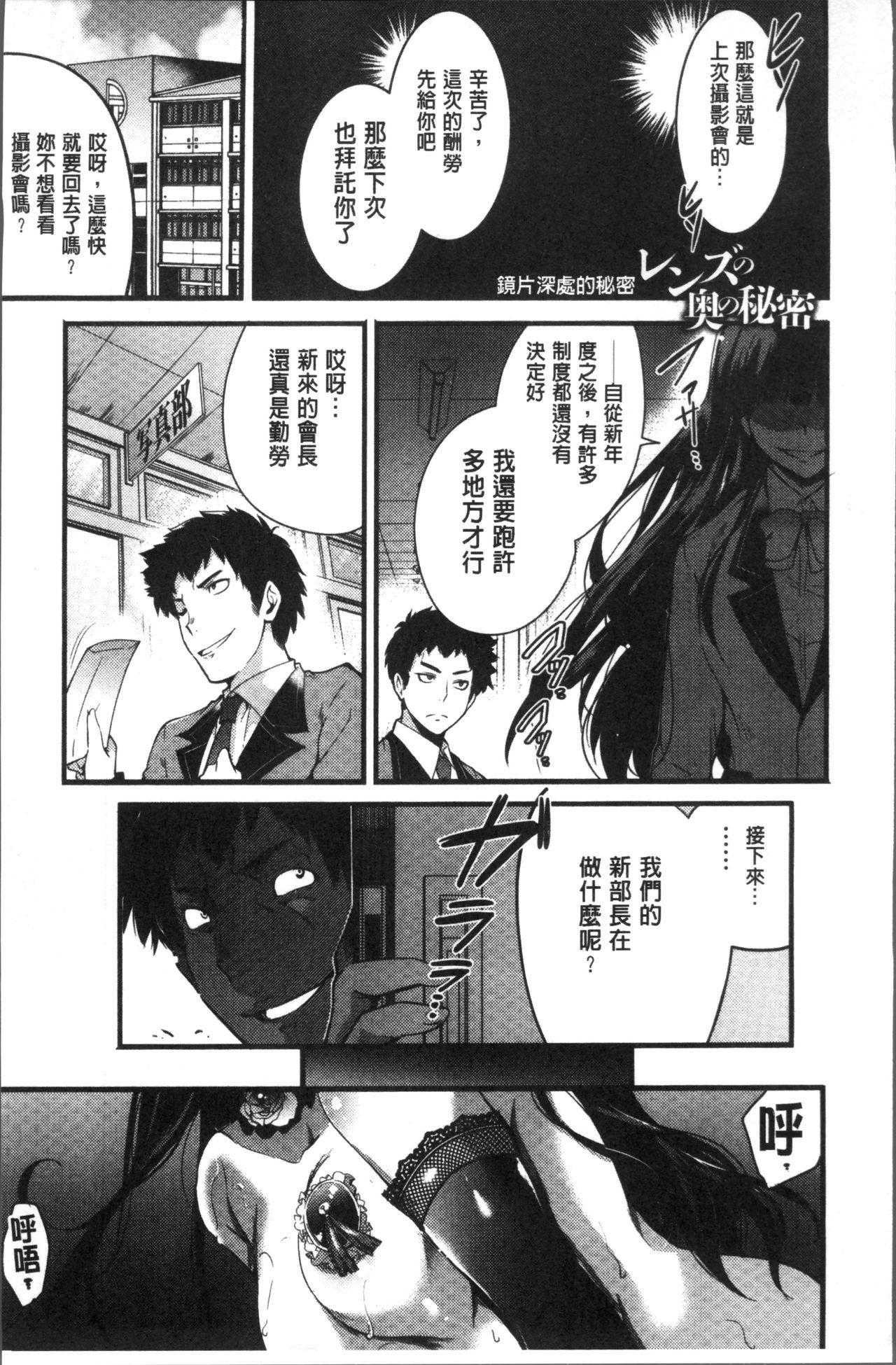 Gakuen no Nagai Gogo - The Long Afternoon of School   學園的漫長午後 52