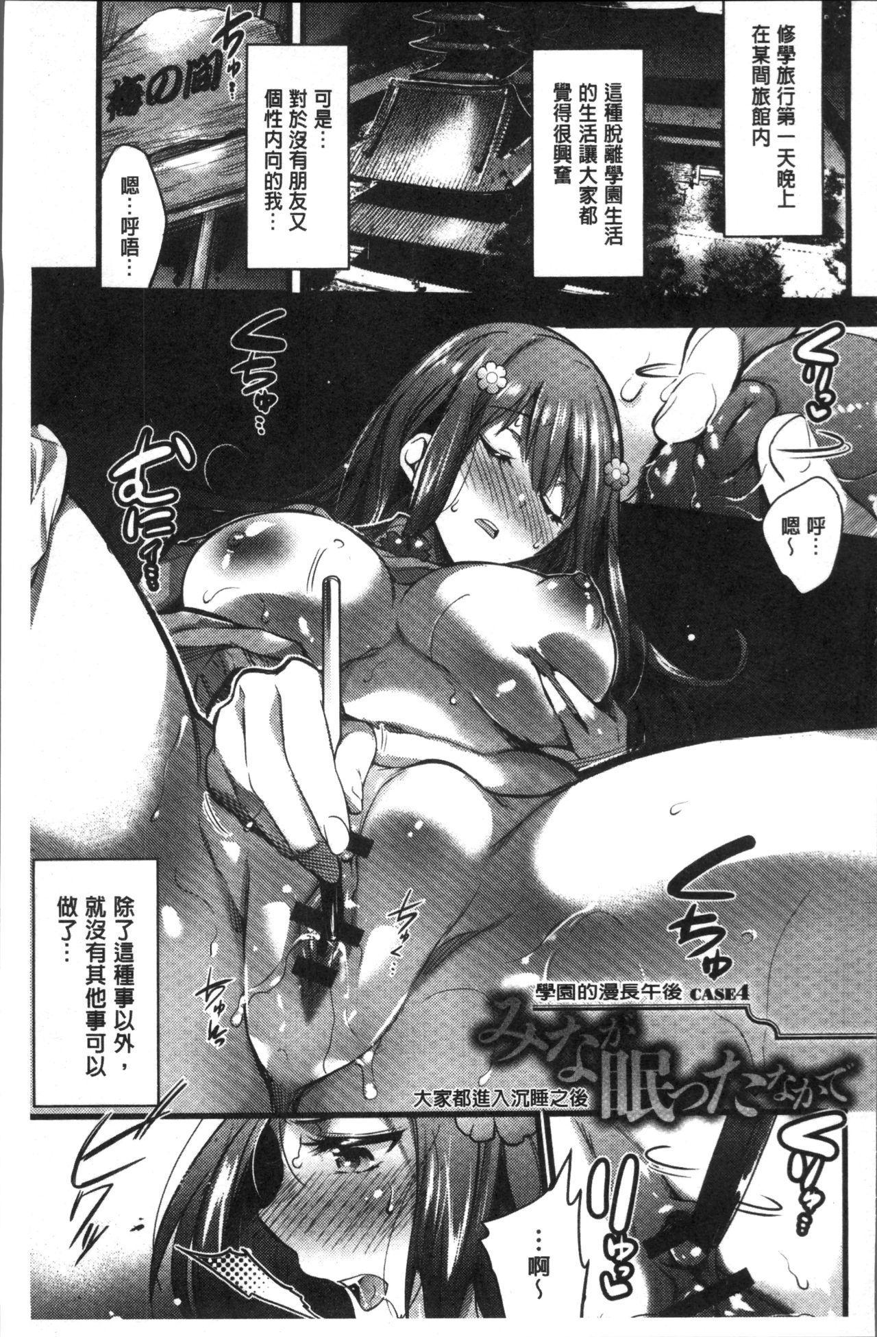 Gakuen no Nagai Gogo - The Long Afternoon of School   學園的漫長午後 68
