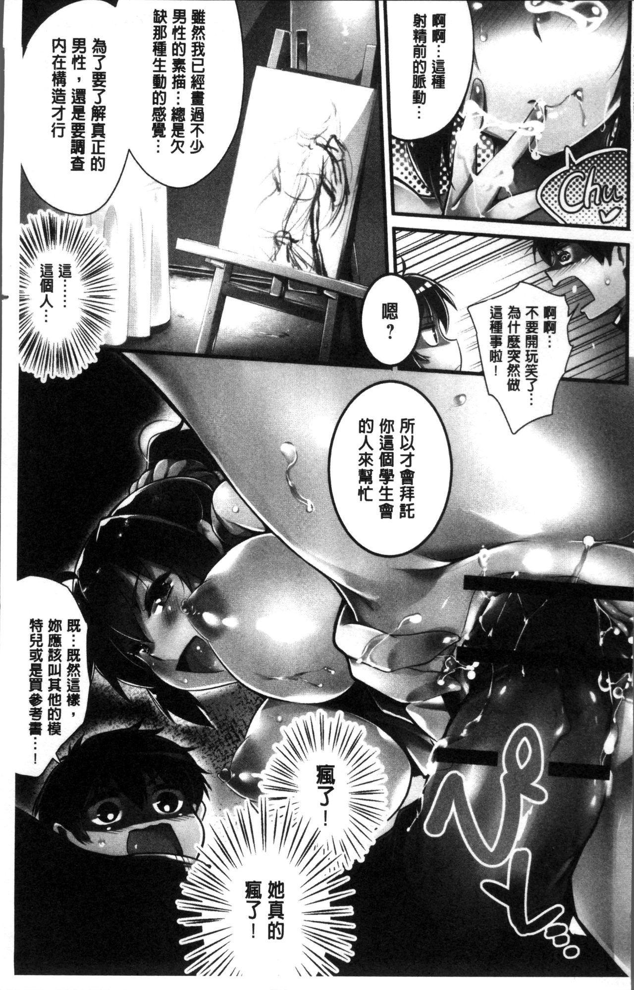Gakuen no Nagai Gogo - The Long Afternoon of School   學園的漫長午後 6
