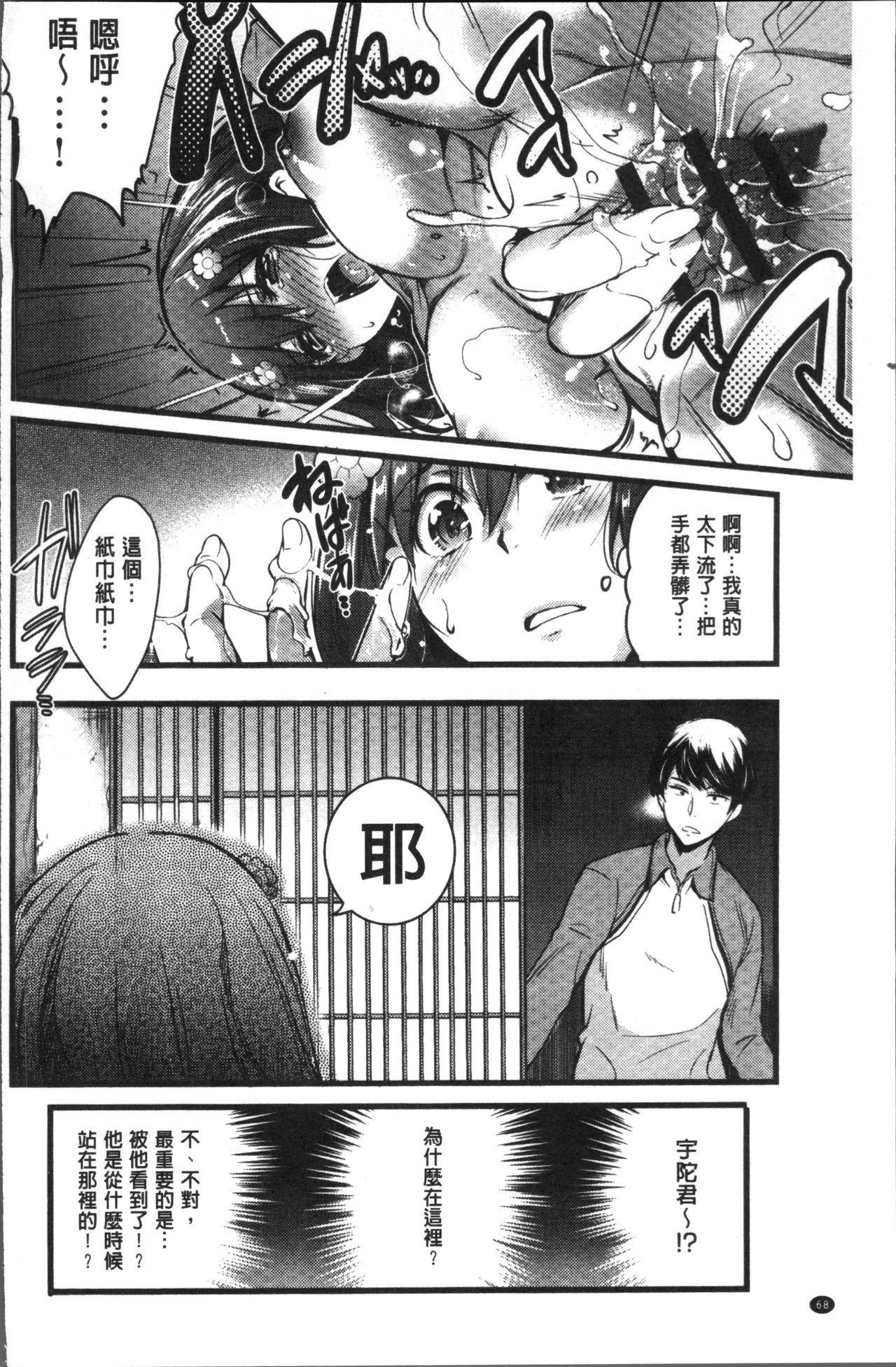 Gakuen no Nagai Gogo - The Long Afternoon of School   學園的漫長午後 71