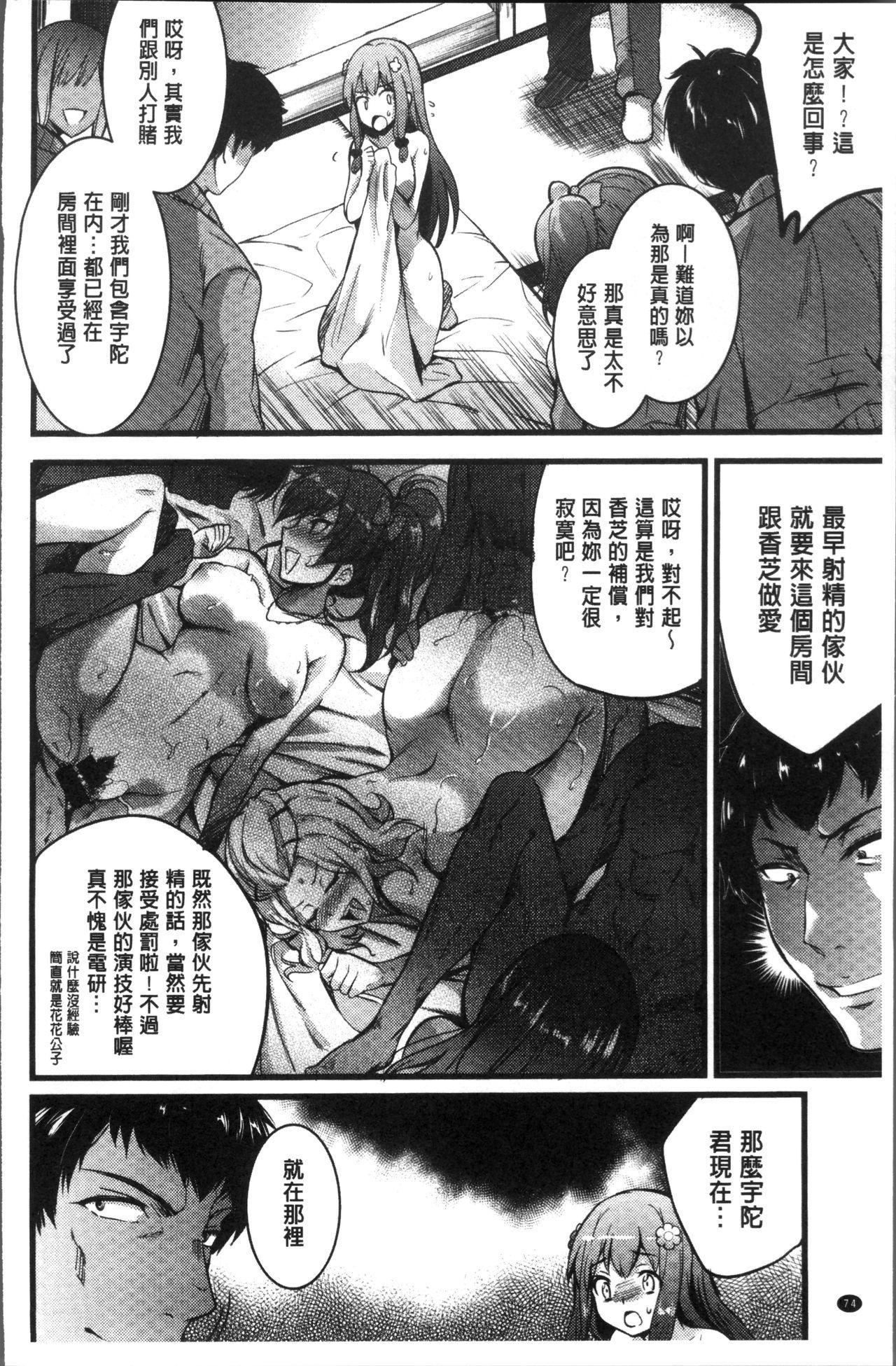 Gakuen no Nagai Gogo - The Long Afternoon of School   學園的漫長午後 77