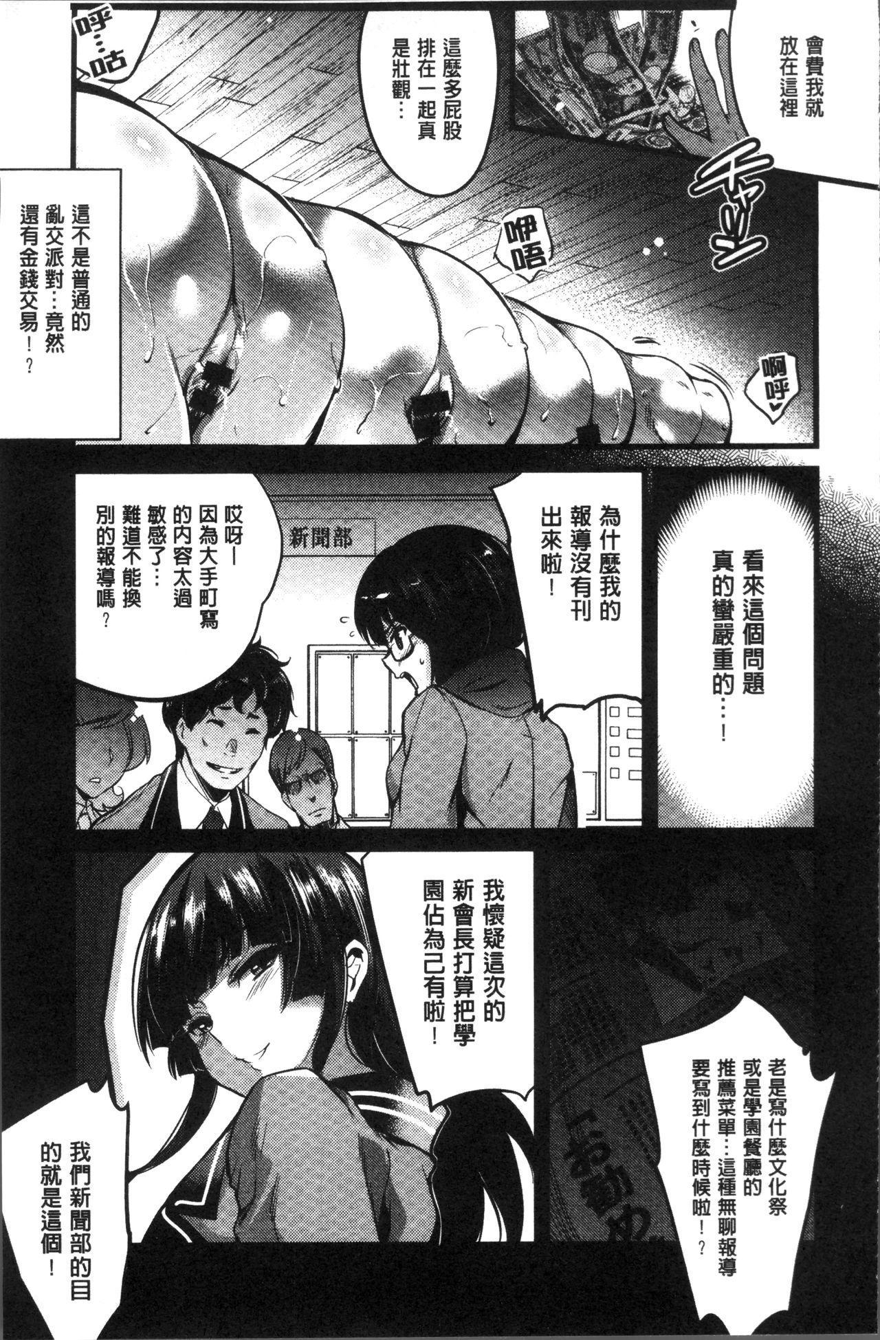 Gakuen no Nagai Gogo - The Long Afternoon of School   學園的漫長午後 86