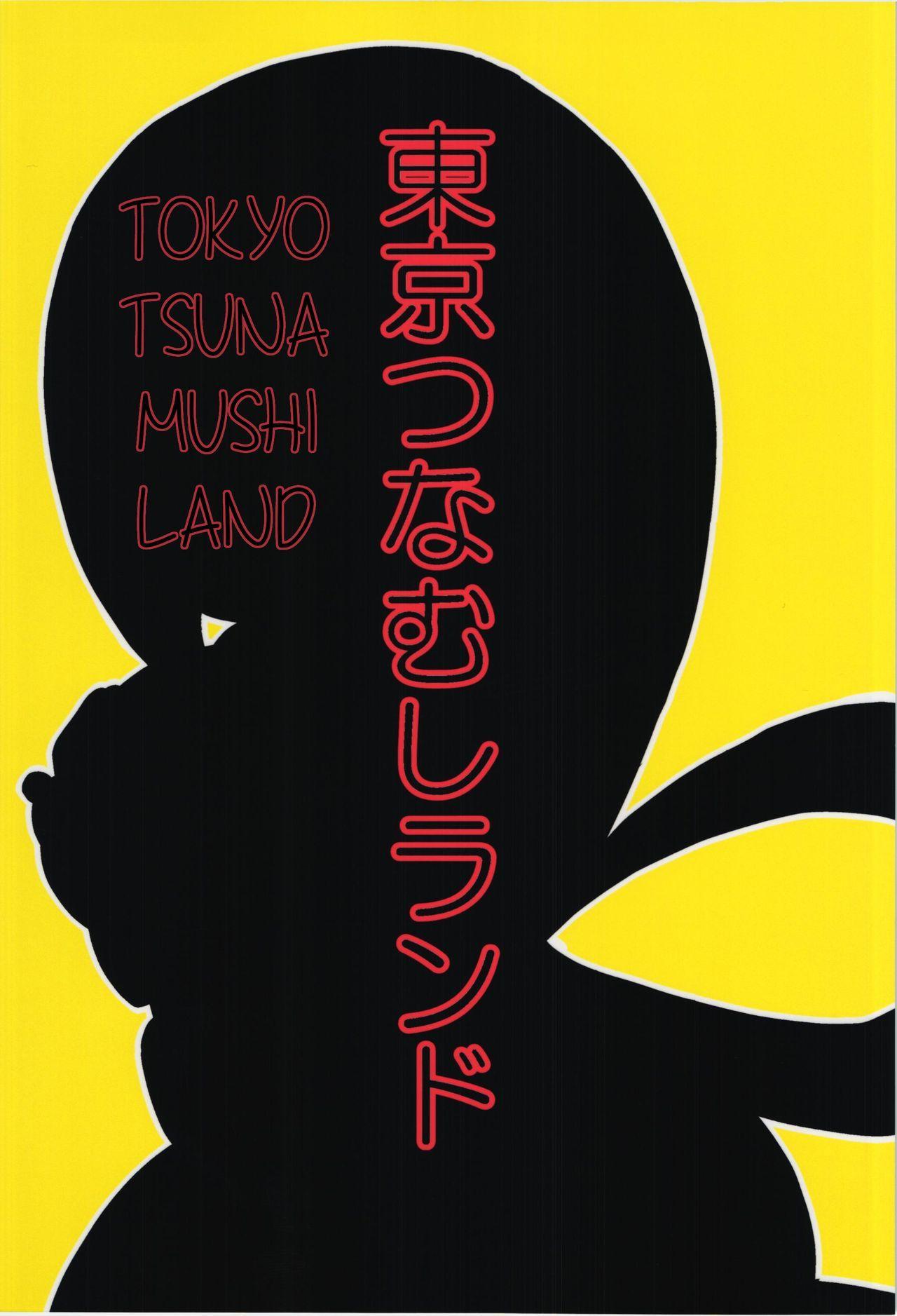 (C87) [Tokyo Tsunamushi Land (Tsunamushi)] Tsuyu-chan to! Ganbare tte Kanji no Dex   Tsuyu and! Some Do-Your-Best DEKX (My Hero Academia) [English] [Justice Translations] [Decensored] 1
