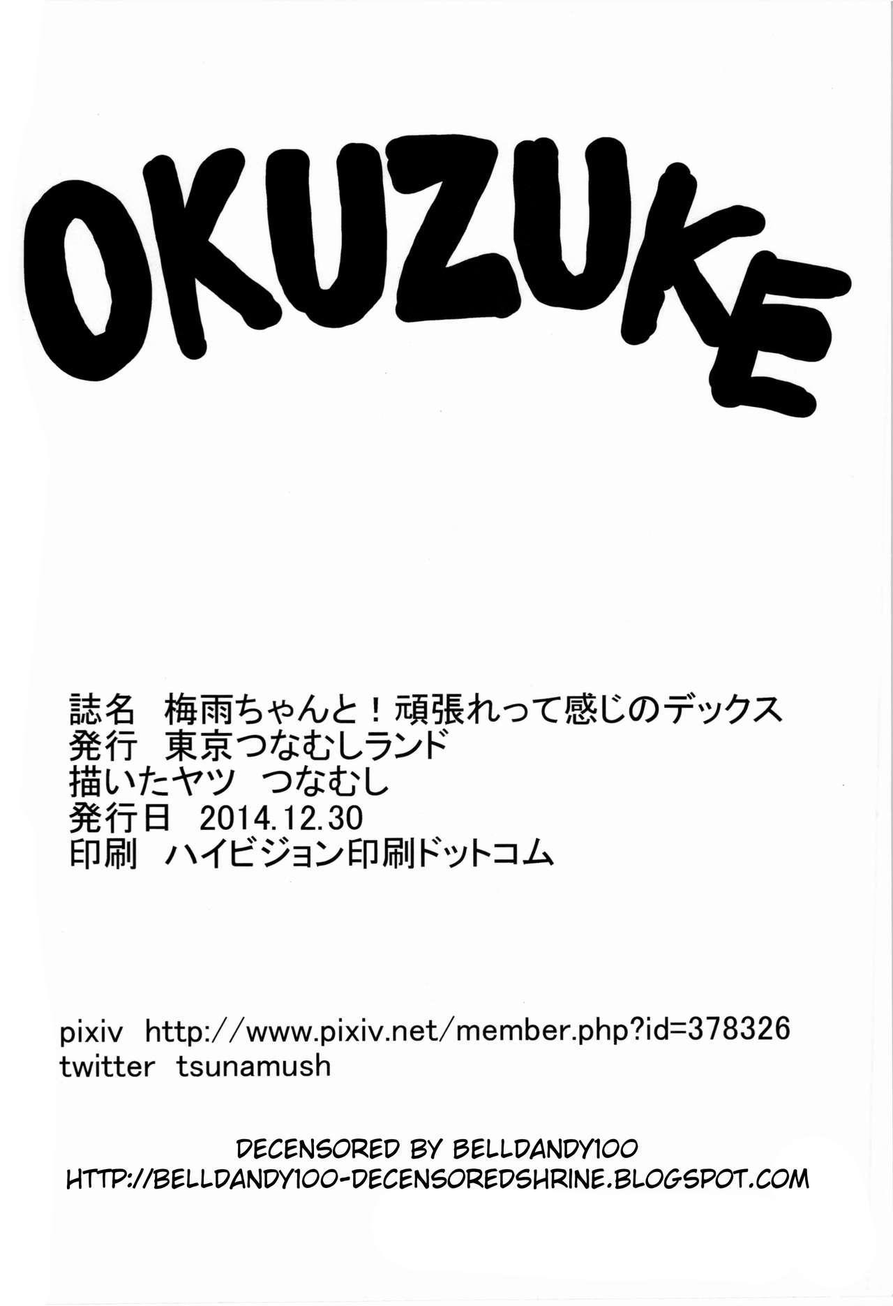 (C87) [Tokyo Tsunamushi Land (Tsunamushi)] Tsuyu-chan to! Ganbare tte Kanji no Dex   Tsuyu and! Some Do-Your-Best DEKX (My Hero Academia) [English] [Justice Translations] [Decensored] 24