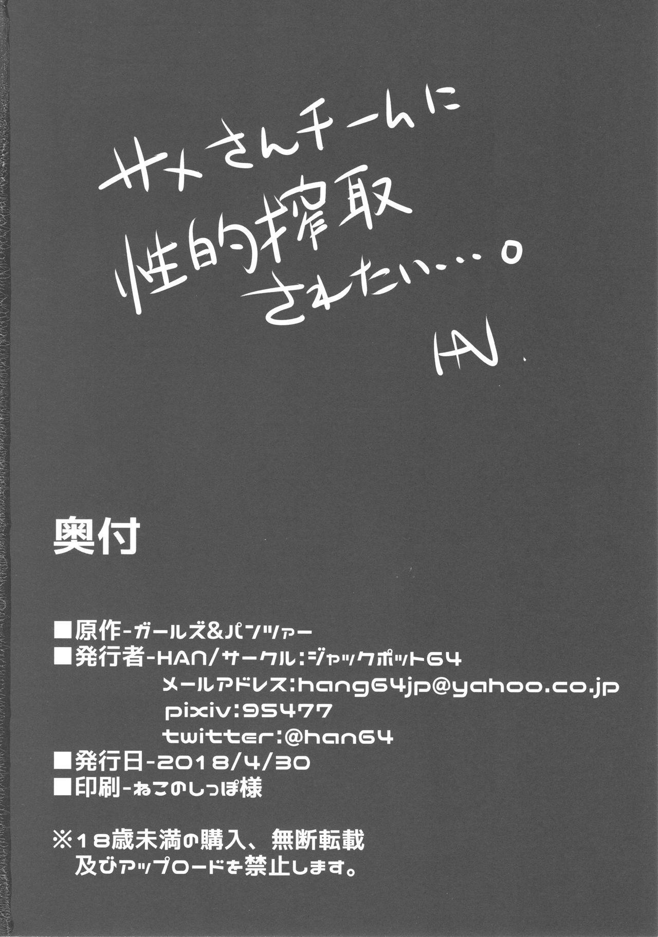 Aru Hi no Ogin Onee-chan 20