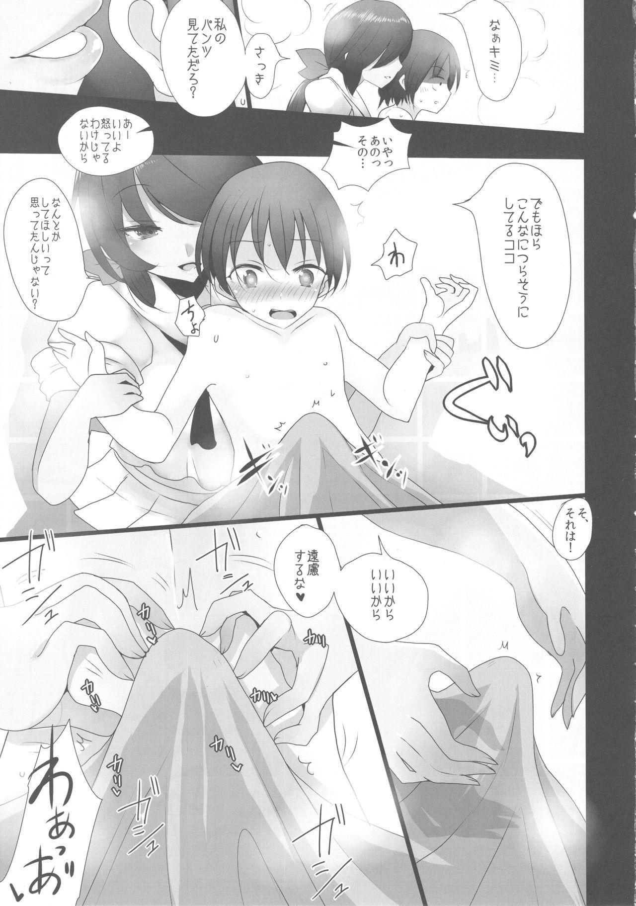 Aru Hi no Ogin Onee-chan 7