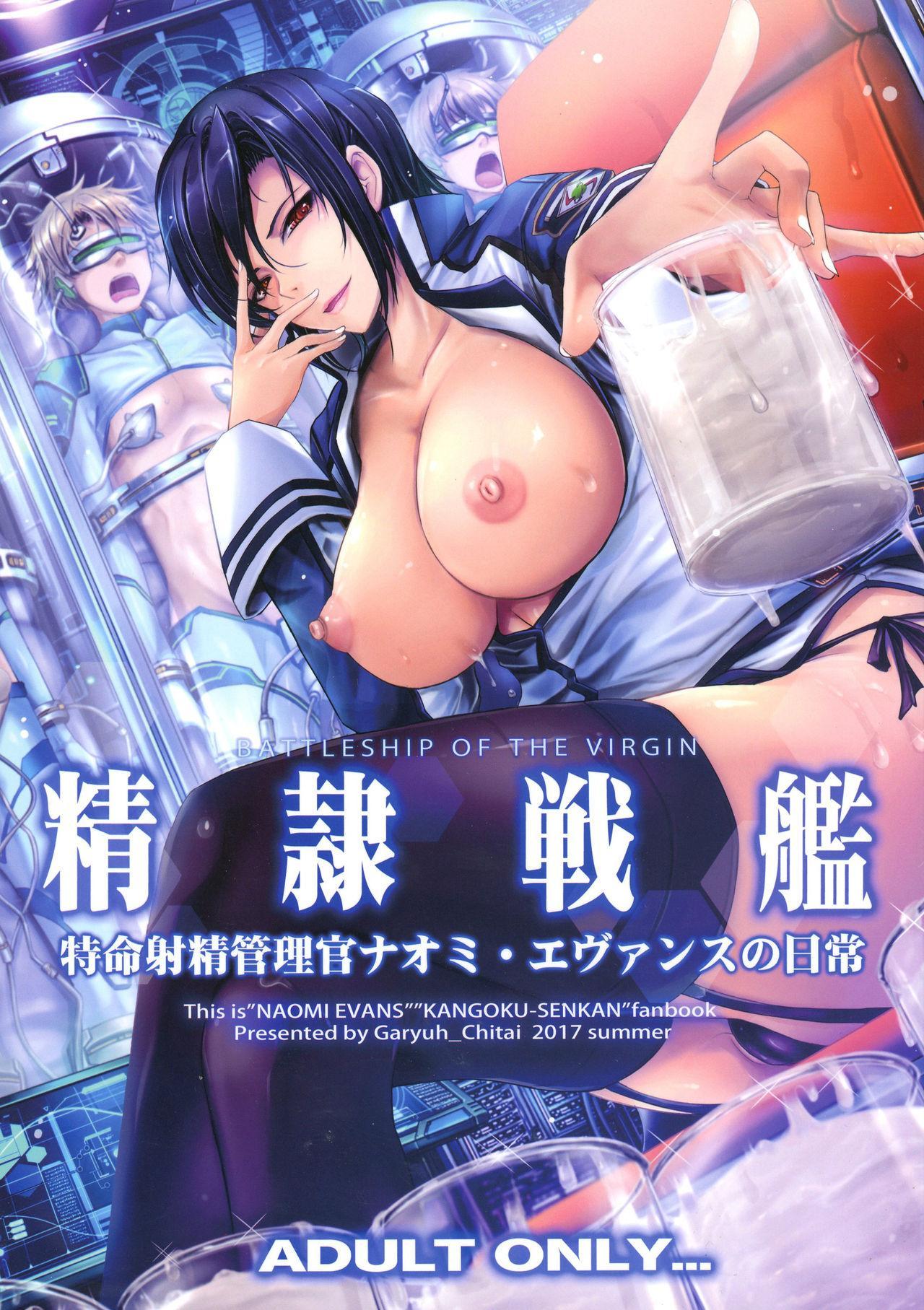 Seirei Senkan Tokumei Shasei Kanri-kan Naomi Evans no Nichijou 0
