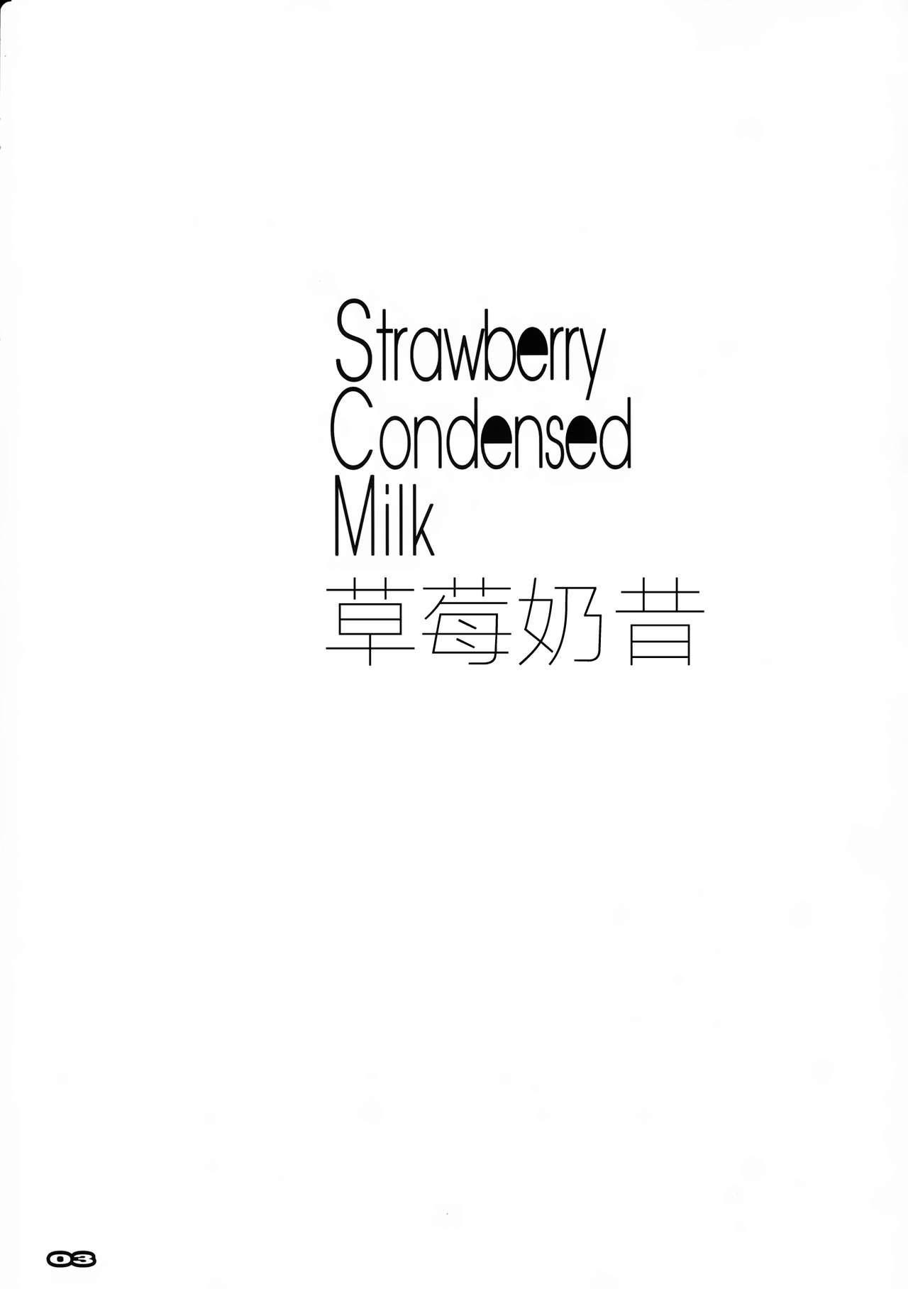Strawberry Condensed Milk   草莓奶昔 1