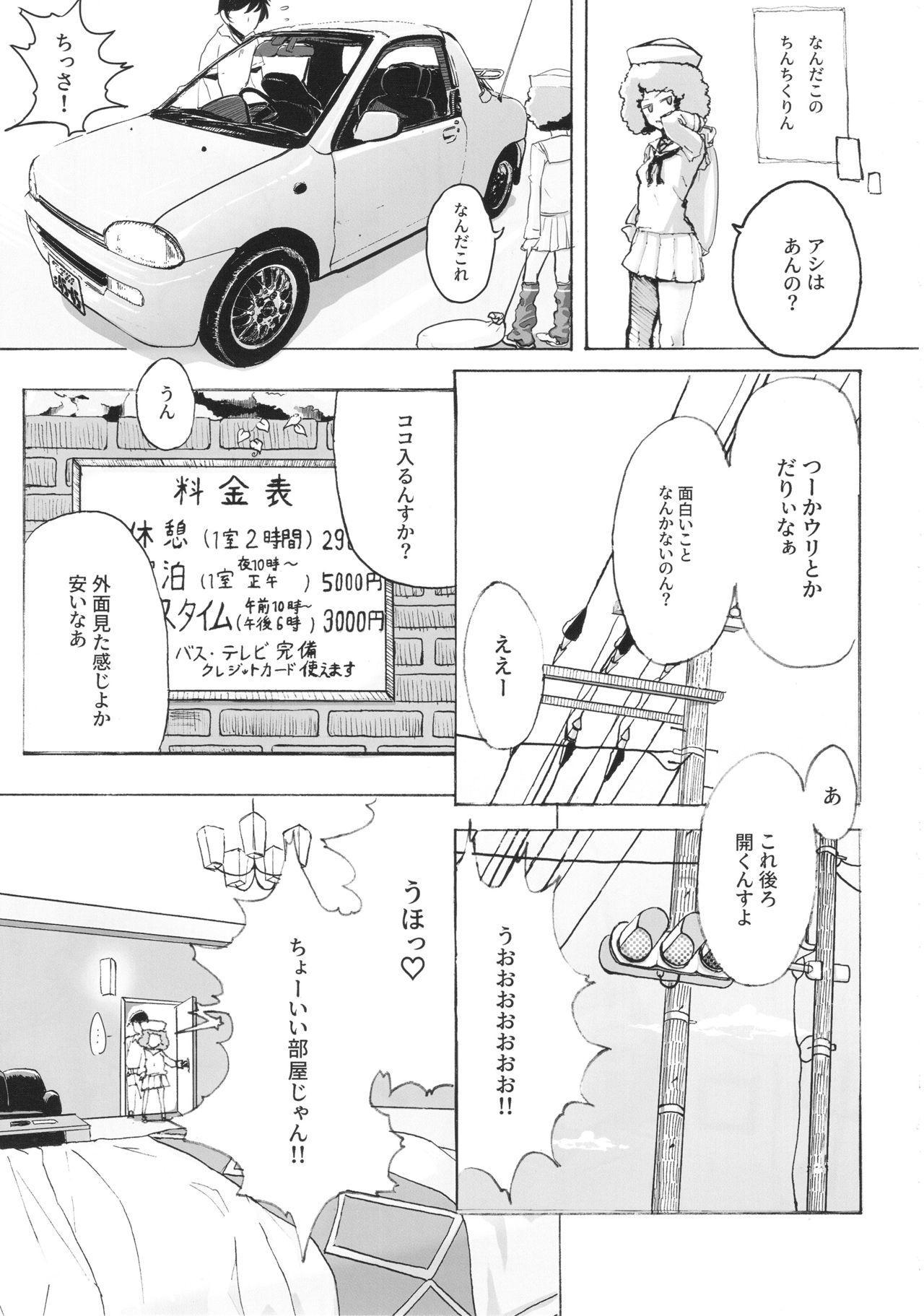 Tiger Shashin Juku vol. 3 80
