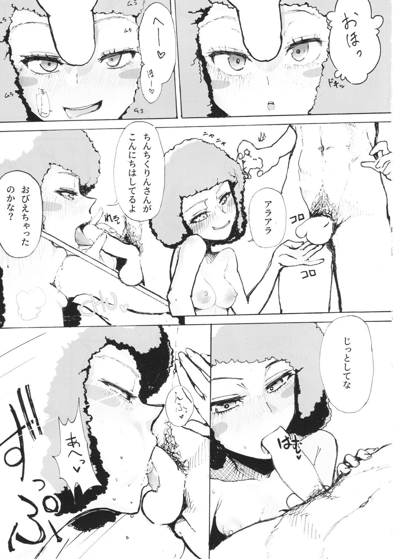 Tiger Shashin Juku vol. 3 82